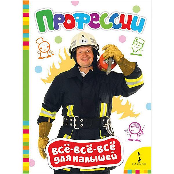 Профессии, Все-все-все для малышейЭнциклопедии для малышей<br>Характеристики товара:<br><br>- цвет: разноцветный;<br>- материал: бумага;<br>- страниц: 8;<br>- формат: 22 х 16 см;<br>- обложка: картон;<br>- цветные иллюстрации. <br><br>Эта полезная книга станет отличным подарком для родителей и ребенка. Она содержит в себе фотографии, а также интересные вопросы и задания, связанные с различными профессиями. Отличный способ привить малышу любовь к занятиям и начать обучение!<br>Чтение и рассматривание картинок даже в юном возрасте помогает ребенку развивать память, концентрацию внимания и воображение. Издание произведено из качественных материалов, которые безопасны даже для самых маленьких.<br><br>Издание Профессии, Все-все-все для малышей от компании Росмэн можно купить в нашем интернет-магазине.<br>Ширина мм: 220; Глубина мм: 160; Высота мм: 4; Вес г: 111; Возраст от месяцев: 0; Возраст до месяцев: 36; Пол: Унисекс; Возраст: Детский; SKU: 5110069;