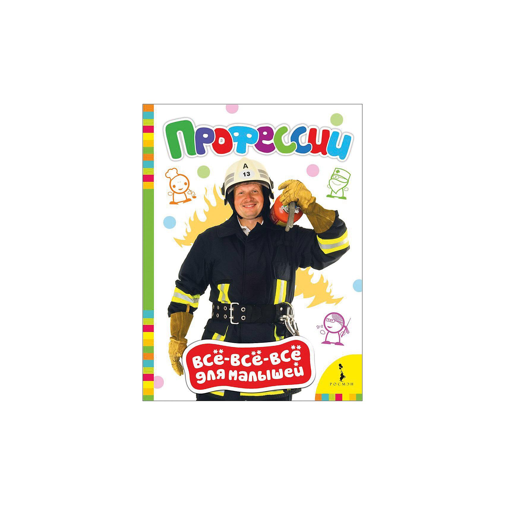 Профессии, Все-все-все для малышейЭнциклопедии для малышей<br>Характеристики товара:<br><br>- цвет: разноцветный;<br>- материал: бумага;<br>- страниц: 8;<br>- формат: 22 х 16 см;<br>- обложка: картон;<br>- цветные иллюстрации. <br><br>Эта полезная книга станет отличным подарком для родителей и ребенка. Она содержит в себе фотографии, а также интересные вопросы и задания, связанные с различными профессиями. Отличный способ привить малышу любовь к занятиям и начать обучение!<br>Чтение и рассматривание картинок даже в юном возрасте помогает ребенку развивать память, концентрацию внимания и воображение. Издание произведено из качественных материалов, которые безопасны даже для самых маленьких.<br><br>Издание Профессии, Все-все-все для малышей от компании Росмэн можно купить в нашем интернет-магазине.<br><br>Ширина мм: 220<br>Глубина мм: 160<br>Высота мм: 4<br>Вес г: 111<br>Возраст от месяцев: 0<br>Возраст до месяцев: 36<br>Пол: Унисекс<br>Возраст: Детский<br>SKU: 5110069