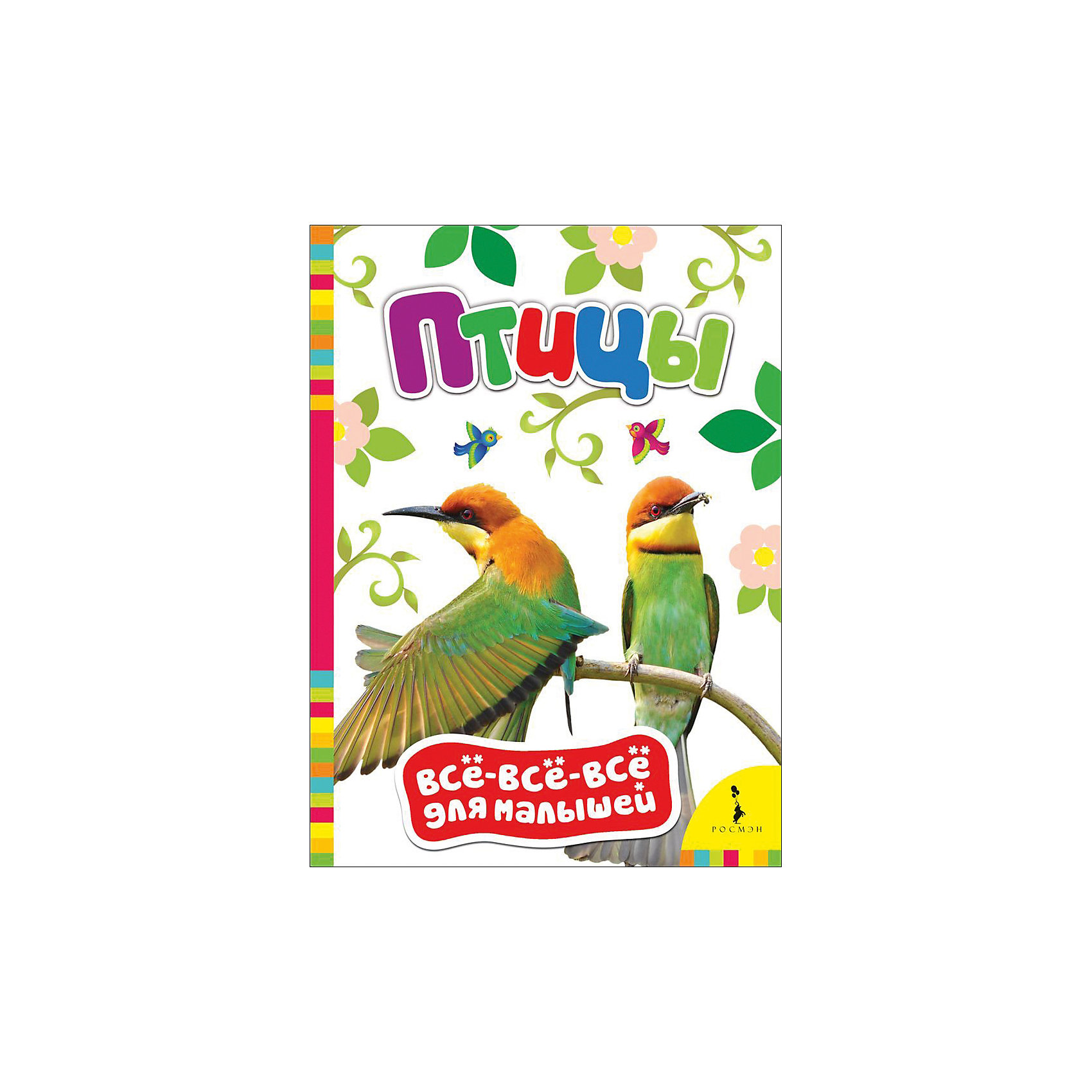 Птицы, Все-все-все для малышейЭнциклопедии для малышей<br>Характеристики товара:<br><br>- цвет: разноцветный;<br>- материал: бумага;<br>- страниц: 8;<br>- формат: 22 х 16 см;<br>- обложка: картон;<br>- цветные иллюстрации. <br><br>Эта полезная книга станет отличным подарком для родителей и ребенка. Она содержит в себе фотографии, а также интересные вопросы и задания, связанные с различными птицами. Отличный способ привить малышу любовь к занятиям и начать обучение!<br>Чтение и рассматривание картинок даже в юном возрасте помогает ребенку развивать память, концентрацию внимания и воображение. Издание произведено из качественных материалов, которые безопасны даже для самых маленьких.<br><br>Издание Птицы, Все-все-все для малышей от компании Росмэн можно купить в нашем интернет-магазине.<br><br>Ширина мм: 220<br>Глубина мм: 160<br>Высота мм: 5<br>Вес г: 111<br>Возраст от месяцев: 0<br>Возраст до месяцев: 36<br>Пол: Унисекс<br>Возраст: Детский<br>SKU: 5110070