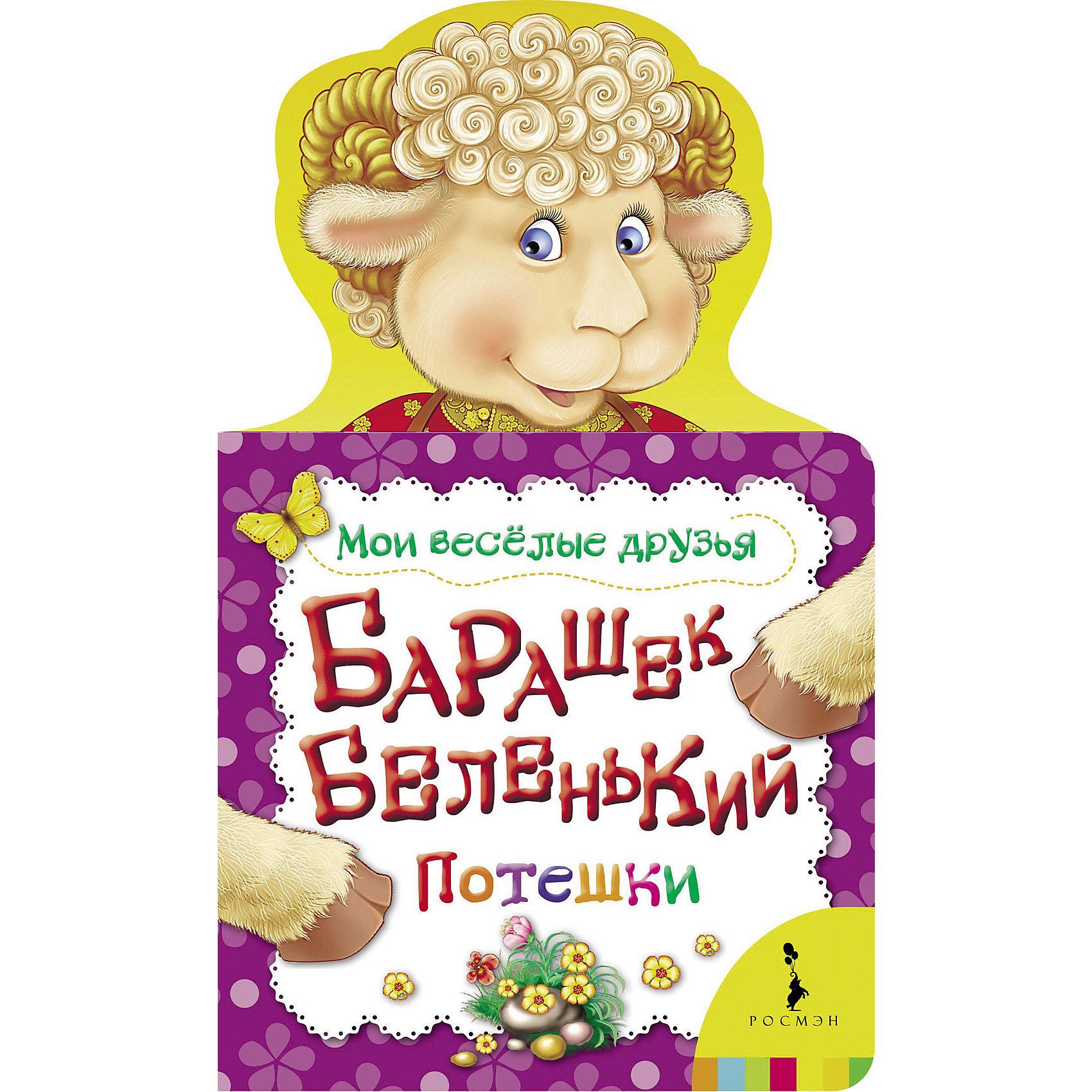 Росмэн Барашек беленький (Мои веселые друзья) росмэн книжка раскладушка колыбельные веселые гармошки