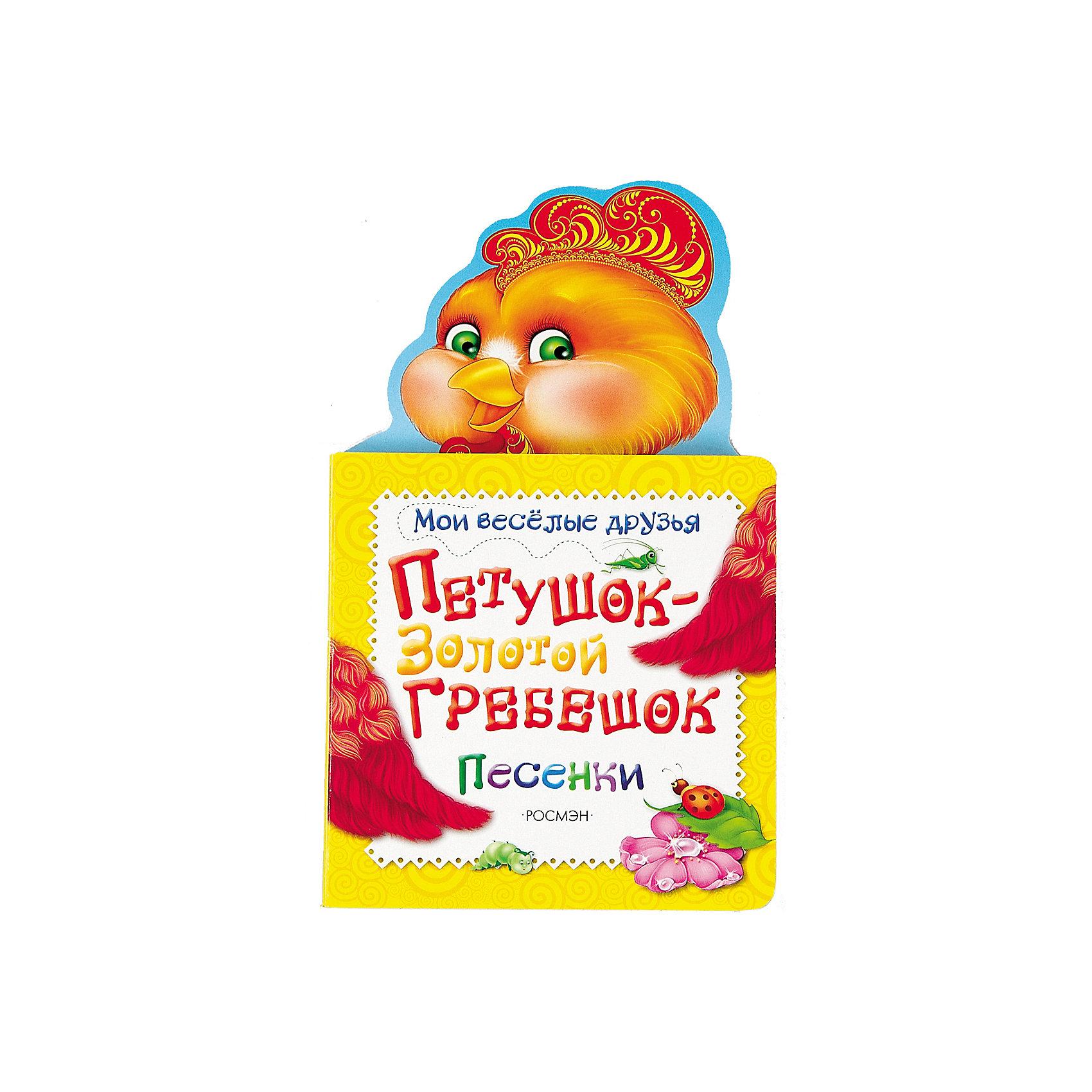Петушок - золотой гребешок (Мои веселые друзья)Русские сказки<br>Характеристики товара:<br><br>- цвет: разноцветный;<br>- материал: картон;<br>- страниц: 12;<br>- формат: 21 х 13 см;<br>- обложка: картон;<br>- с вырубкой. <br><br>Издания серии Мои веселые друзья - отличный способ занять ребенка! Эта красочная книга станет отличным подарком для родителей и малыша. Она содержит в себе песенки, потешки, стихи, которые так любят дети. Отличный способ привить малышу любовь к чтению!<br>Чтение и рассматривание картинок даже в юном возрасте помогает ребенку развивать память, концентрацию внимания и воображение. Издание произведено из качественных материалов, которые безопасны даже для самых маленьких.<br><br>Издание Петушок - золотой гребешок (Мои веселые друзья) от компании Росмэн можно купить в нашем интернет-магазине.<br><br>Ширина мм: 210<br>Глубина мм: 123<br>Высота мм: 9<br>Вес г: 90<br>Возраст от месяцев: 0<br>Возраст до месяцев: 36<br>Пол: Унисекс<br>Возраст: Детский<br>SKU: 5110072