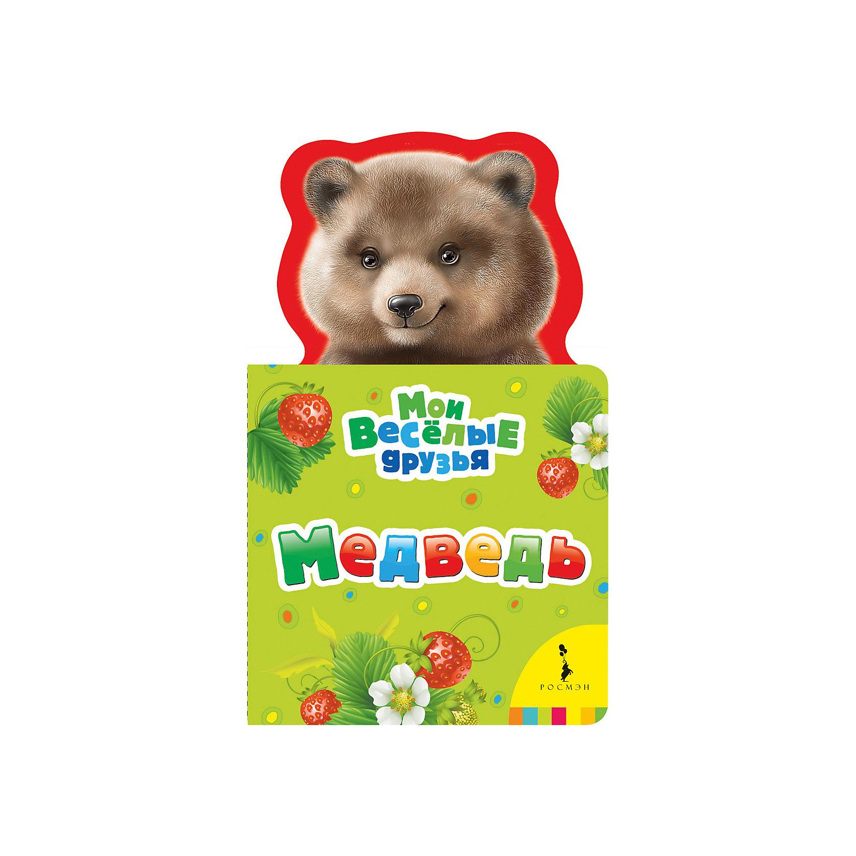 Росмэн Медведь (Мои веселые друзья) росмэн книжка раскладушка колыбельные веселые гармошки