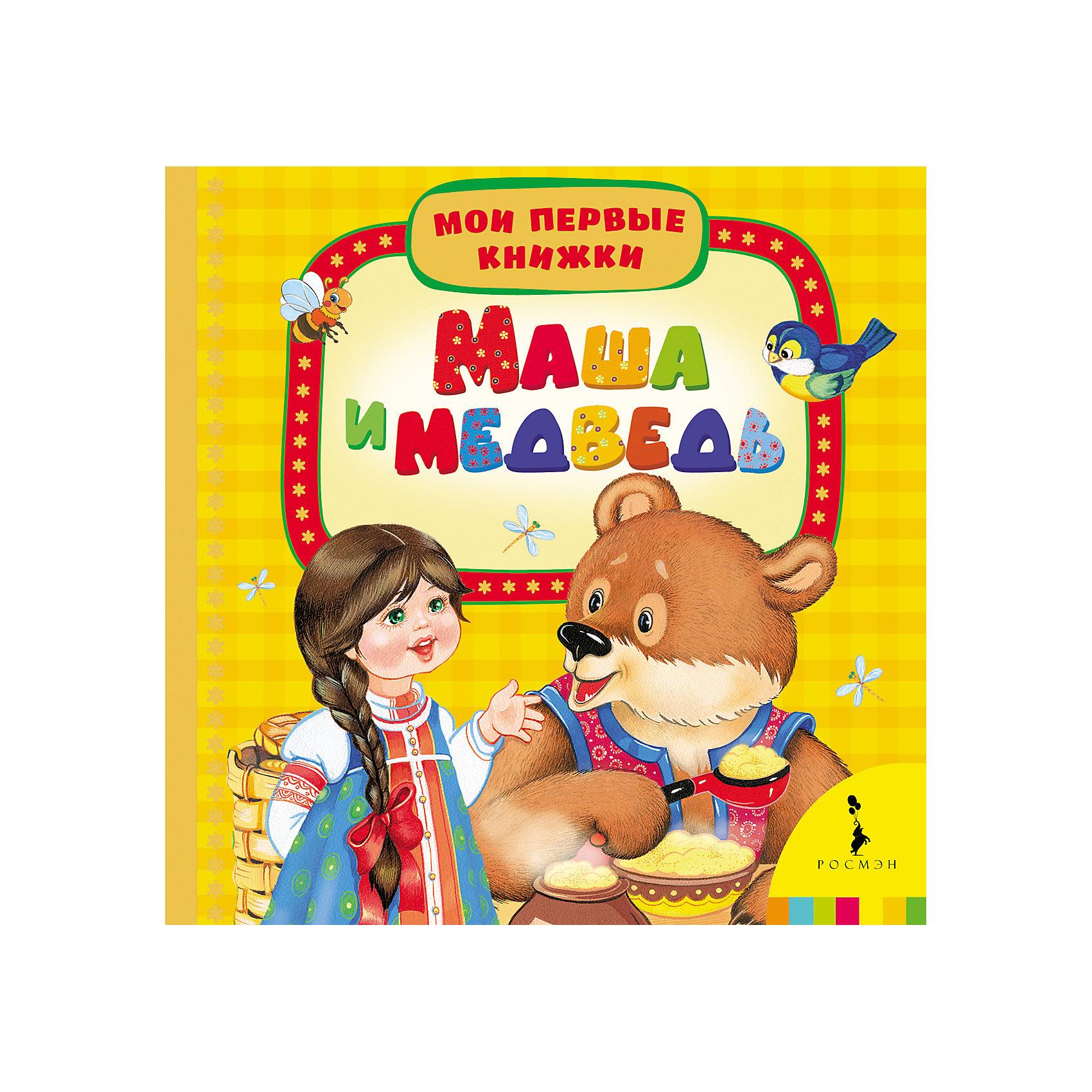Маша и медведь (Мои первые книжки)Русские сказки<br>Характеристики товара:<br><br>- цвет: разноцветный;<br>- материал: бумага;<br>- страниц: 14;<br>- формат: 17 х 17 см;<br>- обложка: картон;<br>- для чтения детям. <br><br>Издания серии Мои первые книжки - отличный способ занять ребенка! Эта красочная книга станет отличным подарком для родителей и малыша. Она содержит в себе сказки, стихи, загадки, песенки и потешки, которые так любят дети. Отличный способ привить малышу любовь к чтению!<br>Чтение и рассматривание картинок даже в юном возрасте помогает ребенку развивать память, концентрацию внимания и воображение. Издание произведено из качественных материалов, которые безопасны даже для самых маленьких.<br><br>Издание Маша и медведь (Мои первые книжки) от компании Росмэн можно купить в нашем интернет-магазине.<br><br>Ширина мм: 165<br>Глубина мм: 165<br>Высота мм: 20<br>Вес г: 396<br>Возраст от месяцев: 0<br>Возраст до месяцев: 36<br>Пол: Унисекс<br>Возраст: Детский<br>SKU: 5110080