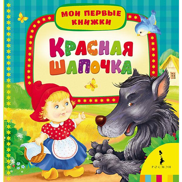 Красная шапочка (Мои первые книжки)Первые книги малыша<br>Характеристики товара:<br><br>- цвет: разноцветный;<br>- материал: бумага;<br>- страниц: 14;<br>- формат: 17 х 17 см;<br>- обложка: картон;<br>- для чтения детям. <br><br>Издания серии Мои первые книжки - отличный способ занять ребенка! Эта красочная книга станет отличным подарком для родителей и малыша. Она содержит в себе сказки, стихи, загадки, песенки и потешки, которые так любят дети. Отличный способ привить малышу любовь к чтению!<br>Чтение и рассматривание картинок даже в юном возрасте помогает ребенку развивать память, концентрацию внимания и воображение. Издание произведено из качественных материалов, которые безопасны даже для самых маленьких.<br><br>Издание Красная шапочка (Мои первые книжки) от компании Росмэн можно купить в нашем интернет-магазине.<br><br>Ширина мм: 165<br>Глубина мм: 165<br>Высота мм: 20<br>Вес г: 372<br>Возраст от месяцев: 0<br>Возраст до месяцев: 36<br>Пол: Унисекс<br>Возраст: Детский<br>SKU: 5110082