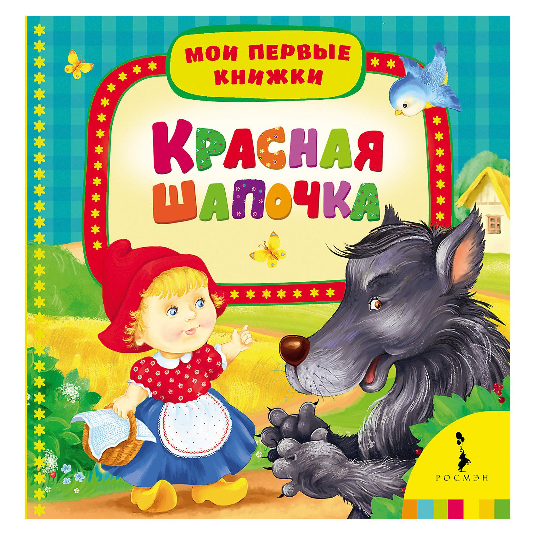 Росмэн Красная шапочка (Мои первые книжки) книга для детей clever мои первые слова веселые загадки