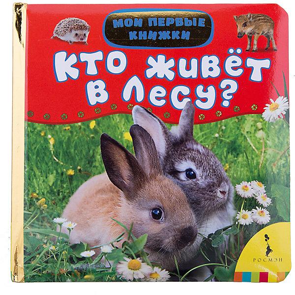 Кто живет в лесу? Мои первые книжкиПервые книги малыша<br>Характеристики товара:<br><br>- цвет: разноцветный;<br>- материал: бумага;<br>- страниц: 14;<br>- формат: 17 х 17 см;<br>- обложка: картон;<br>- для чтения детям. <br><br>Издания серии Мои первые книжки - отличный способ занять ребенка! Эта красочная книга станет отличным подарком для родителей и малыша. Она содержит в себе полезную информацию и яркие картинки, которые так любят дети. Отличный способ привить малышу любовь к чтению и начать обучение!<br>Чтение и рассматривание картинок даже в юном возрасте помогает ребенку развивать память, концентрацию внимания и воображение. Издание произведено из качественных материалов, которые безопасны даже для самых маленьких.<br><br>Издание Кто живет в лесу? (Мои первые книжки) от компании Росмэн можно купить в нашем интернет-магазине.<br>Ширина мм: 165; Глубина мм: 165; Высота мм: 20; Вес г: 310; Возраст от месяцев: 0; Возраст до месяцев: 36; Пол: Унисекс; Возраст: Детский; SKU: 5110085;