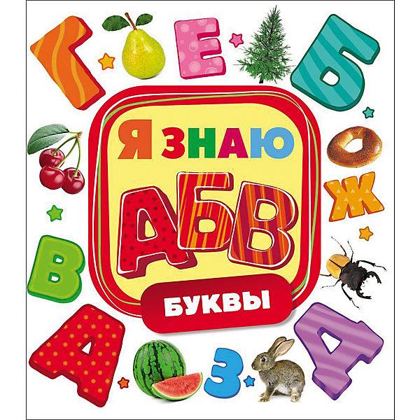 Буквы (Я знаю)Азбуки<br>Характеристики товара:<br><br>- цвет: разноцветный;<br>- материал: бумага;<br>- страниц: 10;<br>- формат: 22 х 25 см;<br>- обложка: картон;<br>- развивающая. <br><br>Издания серии Я знаю - отличный способ занять ребенка! Эта красочная книга станет отличным подарком для родителей и малыша. Она содержит в себе интересные задания и яркие картинки, которые так любят дети. Отличный способ привить малышу любовь к занятиям и начать обучение! Методика такого обучения в игровой форме разработана опытными специалистами и опробована множеством родителей!<br>Чтение и рассматривание картинок даже в юном возрасте помогает ребенку развивать память, концентрацию внимания и воображение. Издание произведено из качественных материалов, которые безопасны даже для самых маленьких.<br><br>Издание Буквы (Я знаю) от компании Росмэн можно купить в нашем интернет-магазине.<br>Ширина мм: 250; Глубина мм: 225; Высота мм: 7; Вес г: 289; Возраст от месяцев: 0; Возраст до месяцев: 36; Пол: Унисекс; Возраст: Детский; SKU: 5110090;