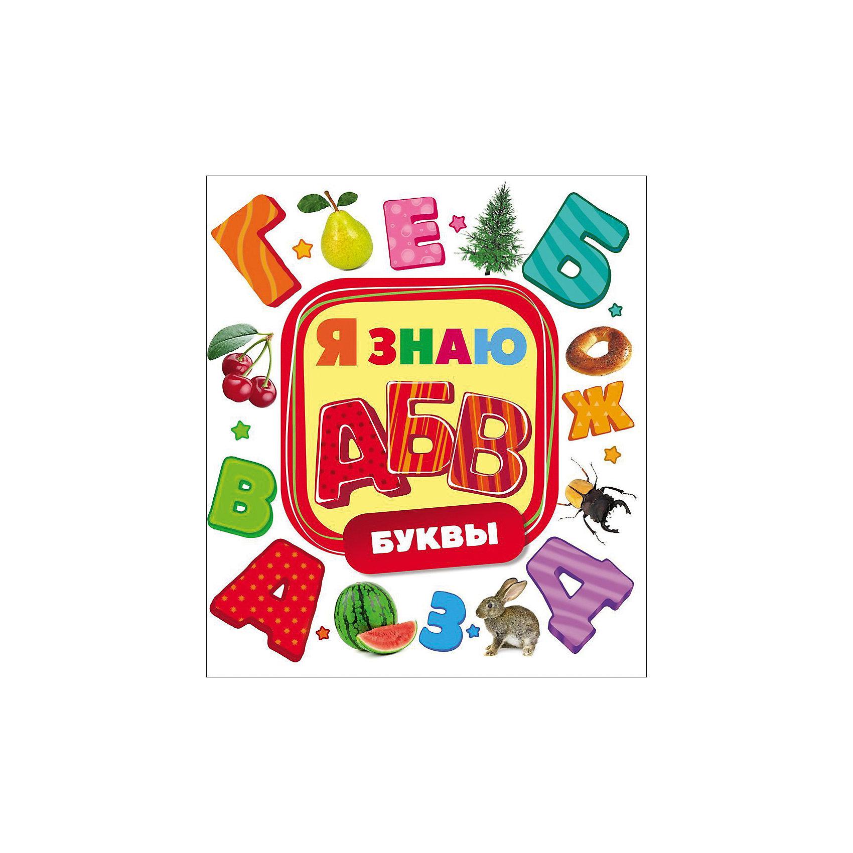Буквы (Я знаю)Характеристики товара:<br><br>- цвет: разноцветный;<br>- материал: бумага;<br>- страниц: 10;<br>- формат: 22 х 25 см;<br>- обложка: картон;<br>- развивающая. <br><br>Издания серии Я знаю - отличный способ занять ребенка! Эта красочная книга станет отличным подарком для родителей и малыша. Она содержит в себе интересные задания и яркие картинки, которые так любят дети. Отличный способ привить малышу любовь к занятиям и начать обучение! Методика такого обучения в игровой форме разработана опытными специалистами и опробована множеством родителей!<br>Чтение и рассматривание картинок даже в юном возрасте помогает ребенку развивать память, концентрацию внимания и воображение. Издание произведено из качественных материалов, которые безопасны даже для самых маленьких.<br><br>Издание Буквы (Я знаю) от компании Росмэн можно купить в нашем интернет-магазине.<br><br>Ширина мм: 250<br>Глубина мм: 225<br>Высота мм: 7<br>Вес г: 289<br>Возраст от месяцев: 0<br>Возраст до месяцев: 36<br>Пол: Унисекс<br>Возраст: Детский<br>SKU: 5110090