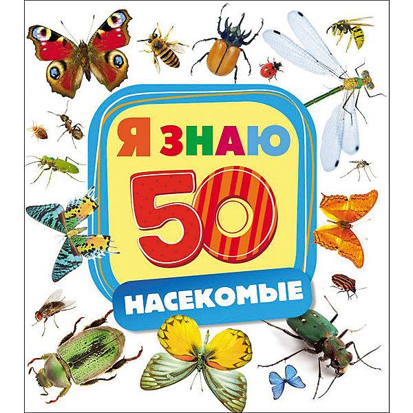 Насекомые (Я знаю)Энциклопедии для малышей<br>Характеристики товара:<br><br>- цвет: разноцветный;<br>- материал: бумага;<br>- страниц: 10;<br>- формат: 22 х 25 см;<br>- обложка: картон;<br>- развивающая. <br><br>Издания серии Я знаю - отличный способ занять ребенка! Эта красочная книга станет отличным подарком для родителей и малыша. Она содержит в себе интересные задания и яркие картинки, которые так любят дети. Отличный способ привить малышу любовь к занятиям и начать обучение! Методика такого обучения в игровой форме разработана опытными специалистами и опробована множеством родителей!<br>Чтение и рассматривание картинок даже в юном возрасте помогает ребенку развивать память, концентрацию внимания и воображение. Издание произведено из качественных материалов, которые безопасны даже для самых маленьких.<br><br>Издание Насекомые (Я знаю) от компании Росмэн можно купить в нашем интернет-магазине.<br>Ширина мм: 250; Глубина мм: 225; Высота мм: 7; Вес г: 289; Возраст от месяцев: 0; Возраст до месяцев: 36; Пол: Унисекс; Возраст: Детский; SKU: 5110092;