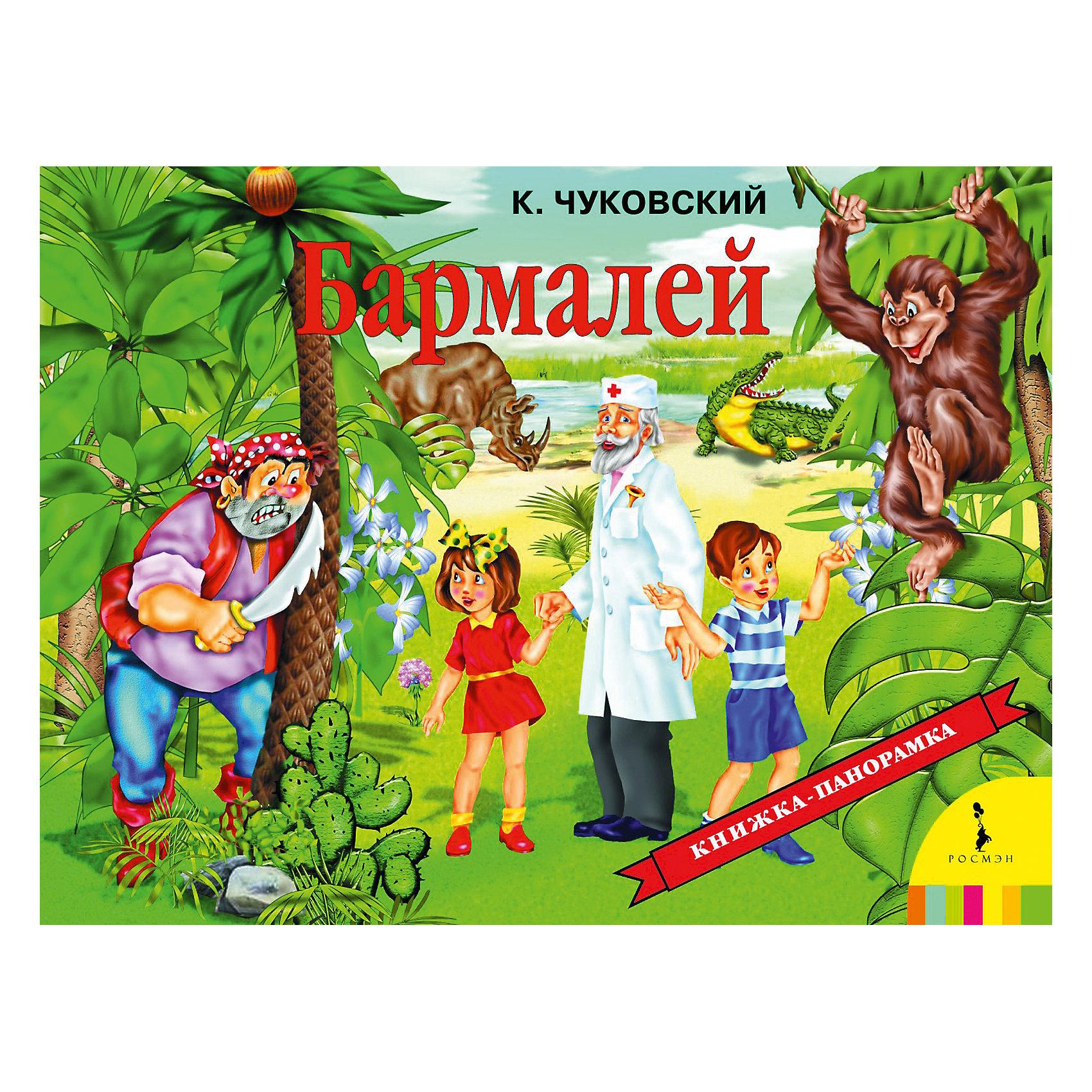 Росмэн Бармалей (панорамка) чуковский к бармалей книга панорамка