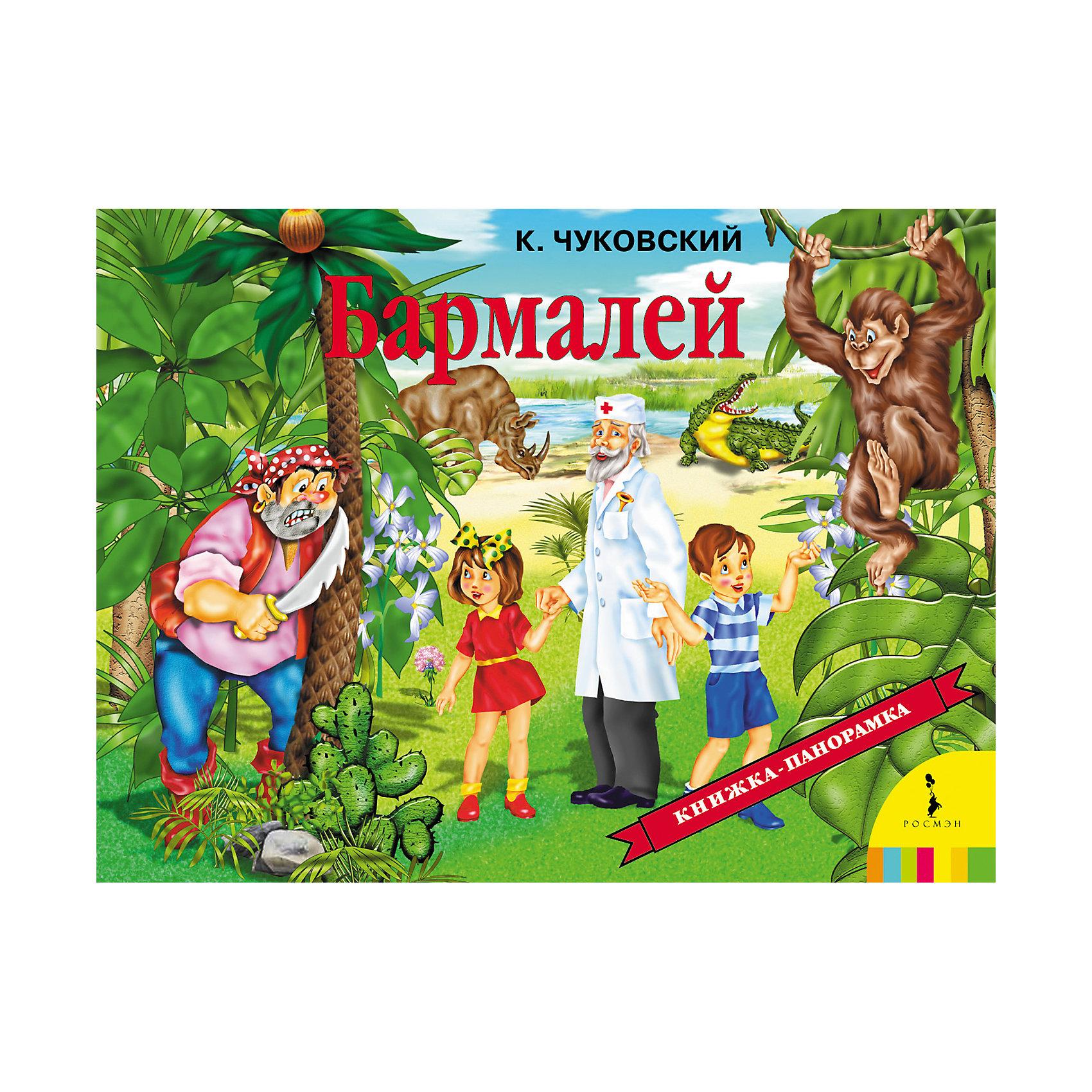 Бармалей (панорамка)Характеристики товара:<br><br>- цвет: разноцветный;<br>- материал: картон;<br>- страниц: 10;<br>- формат: 26 х 20 см;<br>- обложка: твердая;<br>- книжка-панорамка. <br><br>Издания серии Книжка-панорамка - отличный способ занять ребенка! Эта красочная книга с плотными листами станет отличным подарком для родителей и малыша. Она содержит в себе интересную сказку, которую так любят дети. Отличный способ привить малышу любовь к чтению! На каждом развороте - объемные панорамные картинки.<br>Чтение и рассматривание картинок даже в юном возрасте помогает ребенку развивать память, концентрацию внимания и воображение. Издание произведено из качественных материалов, которые безопасны даже для самых маленьких.<br><br>Издание Бармалей (панорамка) от компании Росмэн можно купить в нашем интернет-магазине.<br><br>Ширина мм: 255<br>Глубина мм: 195<br>Высота мм: 20<br>Вес г: 309<br>Возраст от месяцев: 0<br>Возраст до месяцев: 36<br>Пол: Унисекс<br>Возраст: Детский<br>SKU: 5110096