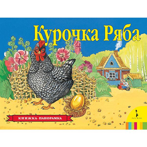 Книжка-панорамка Курочка Ряба