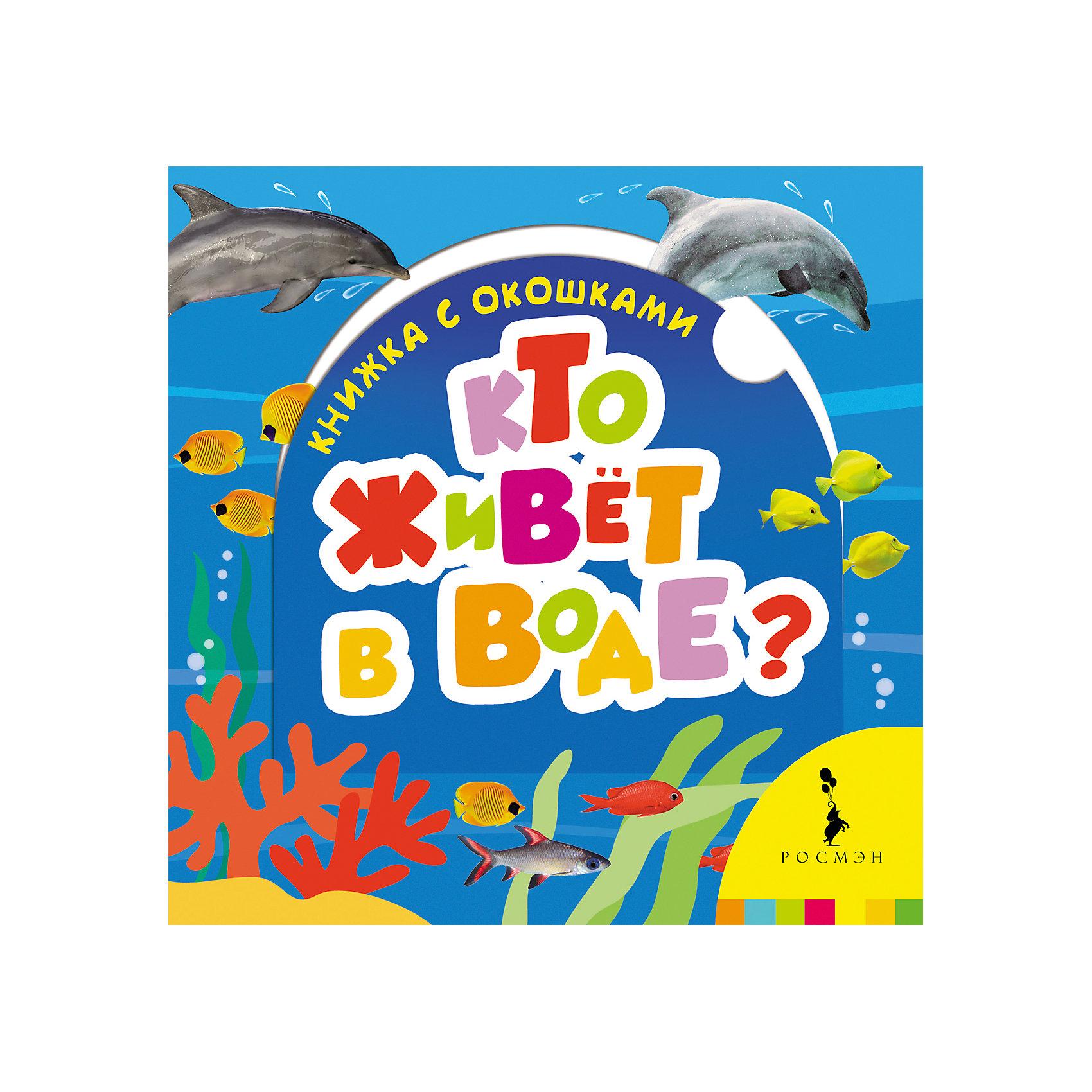 Росмэн Кто живет в воде? Книжка с окошками для маленьких феникс обучающая книжка кто живет в море