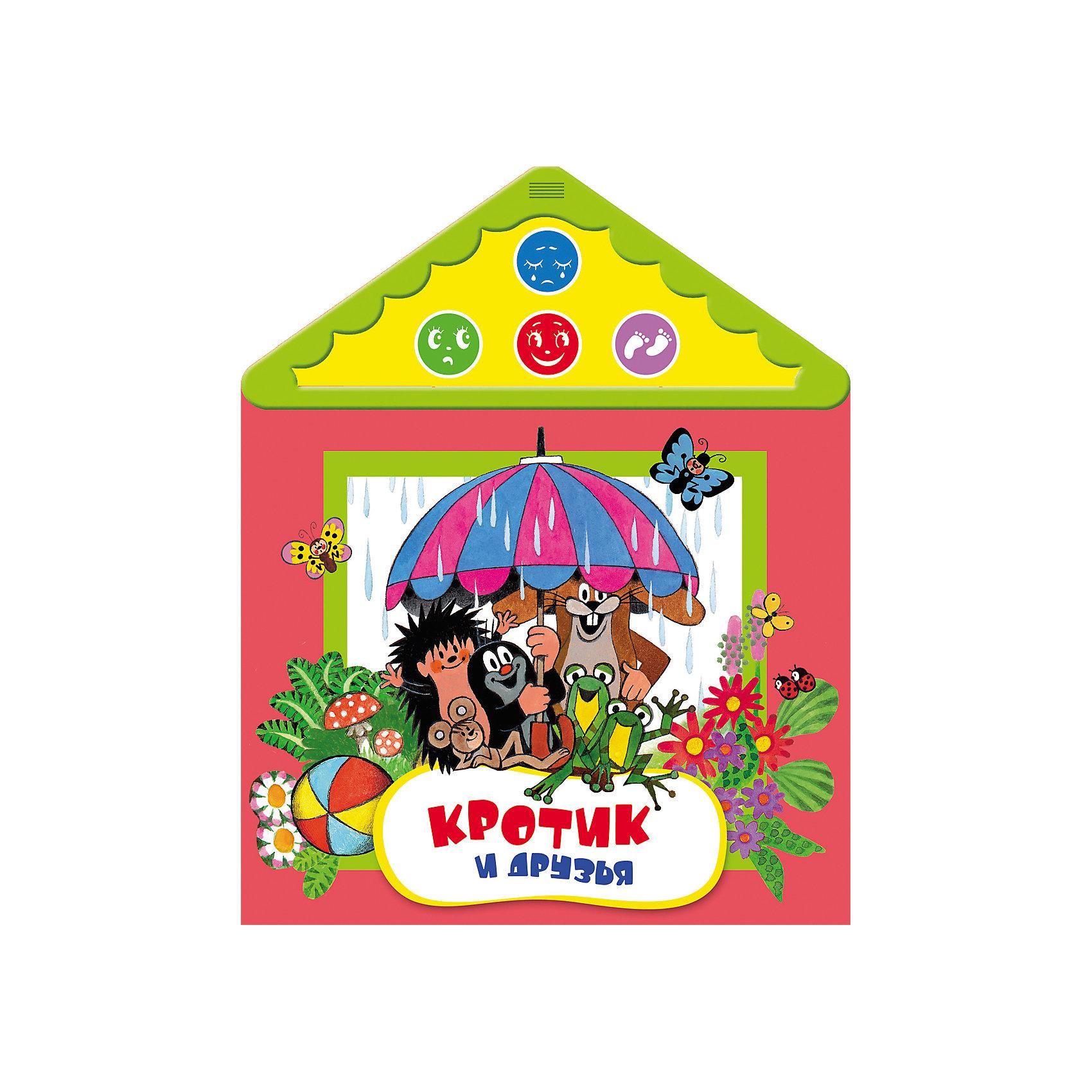 Росмэн Кротик и друзья (со звуковым модулем) художественные книги росмэн книга кротик любимые истории