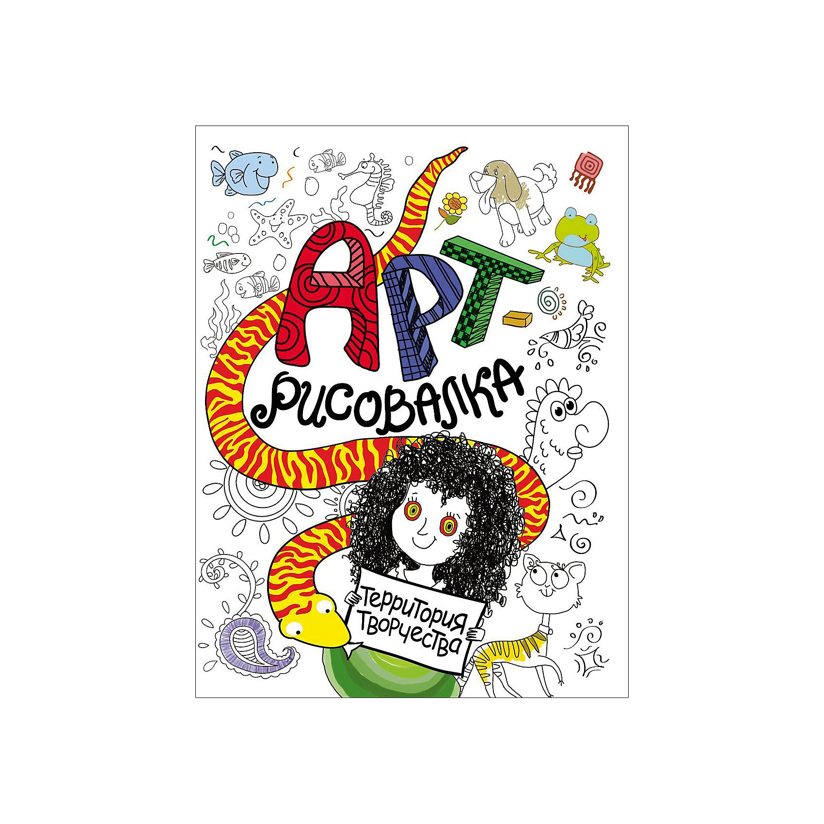 Арт-рисовалка КудряХарактеристики товара:<br><br>- цвет: разноцветный;<br>- материал: бумага;<br>- формат: 27 х 21 см;<br>- обложка: мягкая.<br><br>Это издание станет отличным подарком для ребенка. Оно поможет малышу развить художественные навыки и весело провести время! Талантливый иллюстратор дополнил книгу качественными рисунками, которые можно дополнить или перерисовать.<br>Рисование даже в юном возрасте помогает ребенку развивать зрительную память, концентрацию внимания и воображение. Издание произведено из качественных материалов, которые безопасны даже для самых маленьких.<br><br>Арт-рисовалку Кудря от компании Росмэн можно купить в нашем интернет-магазине.<br><br>Ширина мм: 275<br>Глубина мм: 212<br>Высота мм: 2<br>Вес г: 73<br>Возраст от месяцев: 0<br>Возраст до месяцев: 36<br>Пол: Унисекс<br>Возраст: Детский<br>SKU: 5110107