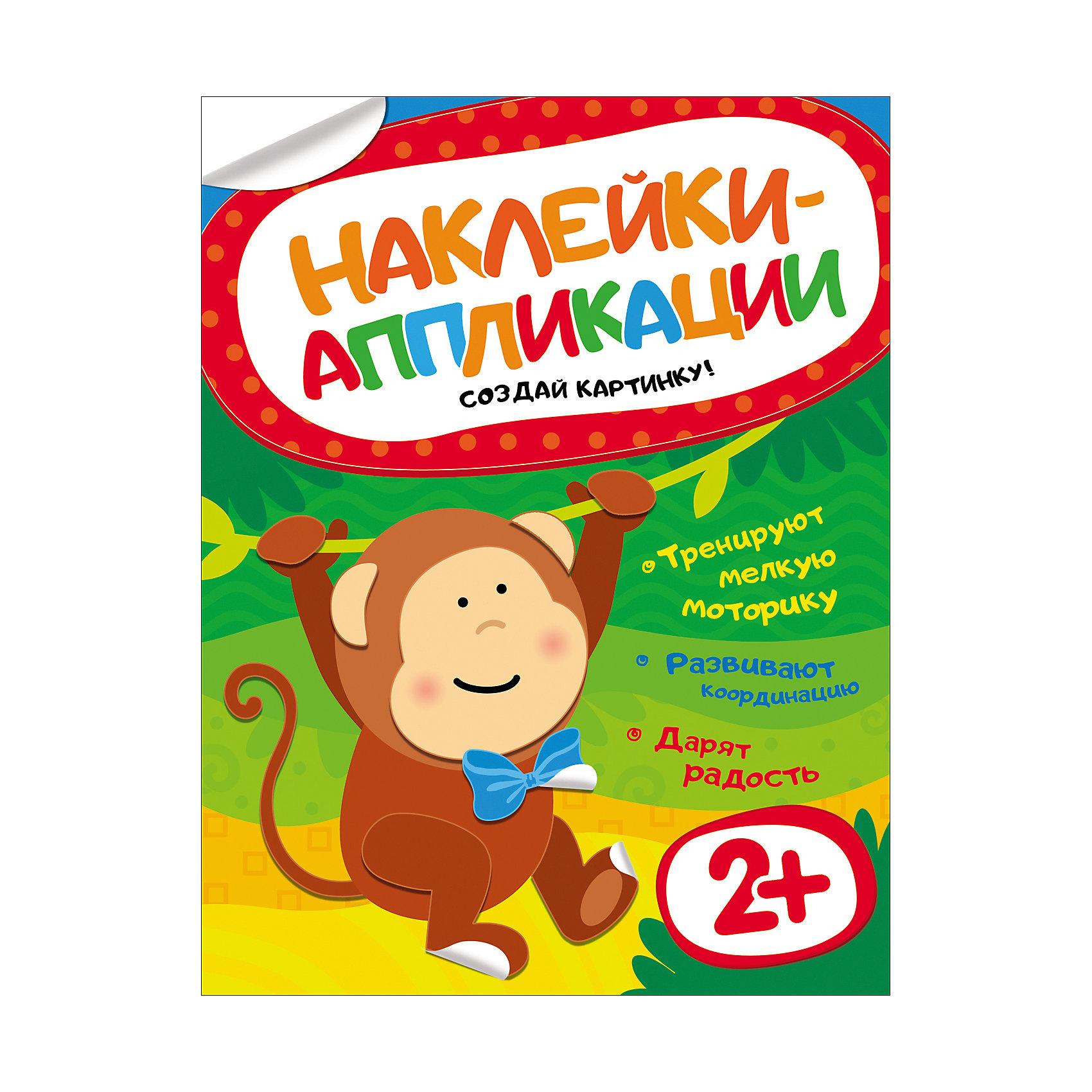 Росмэн Наклейки-аппликации. Обезьянка росмэн логопедические карточки обезьянка