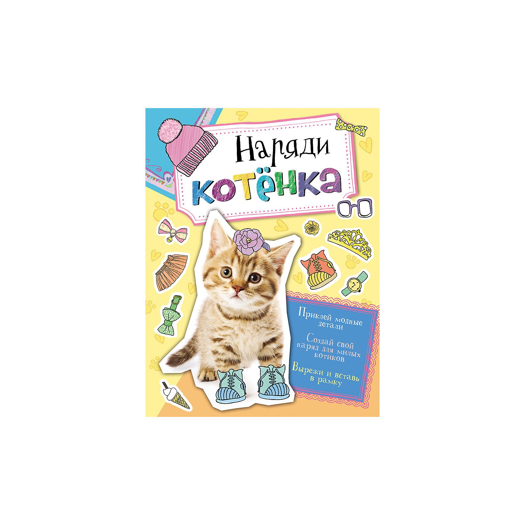 Росмэн Наряди котенка бенгальского котенка в егорьевске