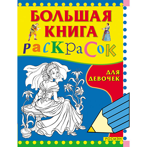 Большая книга раскрасок для девочекРаскраски по номерам<br>Характеристики товара:<br><br>- цвет: разноцветный;<br>- материал: бумага;<br>- страниц: 96;<br>- формат: 29 x 22 см;<br>- обложка: мягкая.<br><br>Эта раскраска станет отличным подарком для ребенка. Она помогает развить художественные навыки и интересно провести время. Особенность раскраски: картинок много, они очень красивые и на интересные детям темы.<br>Раскрашивание картинок даже в юном возрасте помогает ребенку развивать зрительную память, концентрацию внимания, мелкую моторику и цветовосприятие. Издание произведено из качественных материалов, которые безопасны даже для самых маленьких.<br><br>Издание Большая книга раскрасок для девочек от компании Росмэн можно купить в нашем интернет-магазине.<br>Ширина мм: 275; Глубина мм: 210; Высота мм: 7; Вес г: 301; Возраст от месяцев: 60; Возраст до месяцев: 84; Пол: Унисекс; Возраст: Детский; SKU: 5110128;