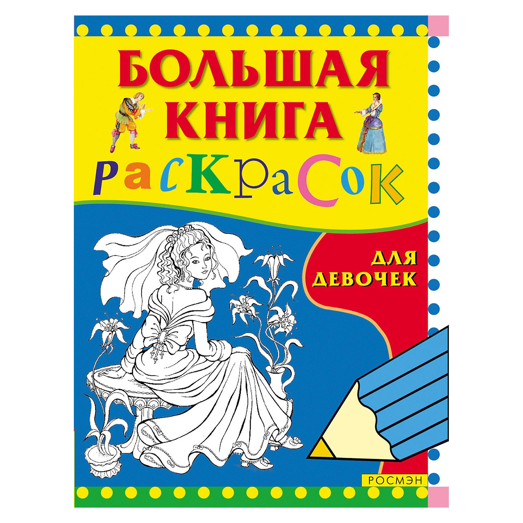 Большая книга раскрасок для девочекРаскраски по номерам<br>Характеристики товара:<br><br>- цвет: разноцветный;<br>- материал: бумага;<br>- страниц: 96;<br>- формат: 29 x 22 см;<br>- обложка: мягкая.<br><br>Эта раскраска станет отличным подарком для ребенка. Она помогает развить художественные навыки и интересно провести время. Особенность раскраски: картинок много, они очень красивые и на интересные детям темы.<br>Раскрашивание картинок даже в юном возрасте помогает ребенку развивать зрительную память, концентрацию внимания, мелкую моторику и цветовосприятие. Издание произведено из качественных материалов, которые безопасны даже для самых маленьких.<br><br>Издание Большая книга раскрасок для девочек от компании Росмэн можно купить в нашем интернет-магазине.<br><br>Ширина мм: 275<br>Глубина мм: 210<br>Высота мм: 7<br>Вес г: 301<br>Возраст от месяцев: 60<br>Возраст до месяцев: 84<br>Пол: Унисекс<br>Возраст: Детский<br>SKU: 5110128