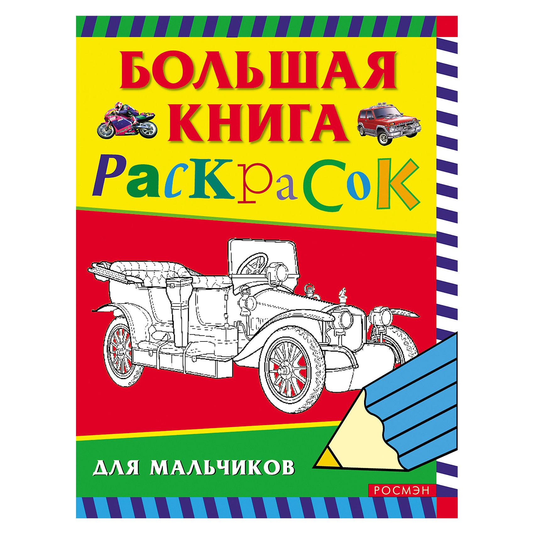 Росмэн Большая книга раскрасок для мальчиков раскраски росмэн большая книга для самых маленьких