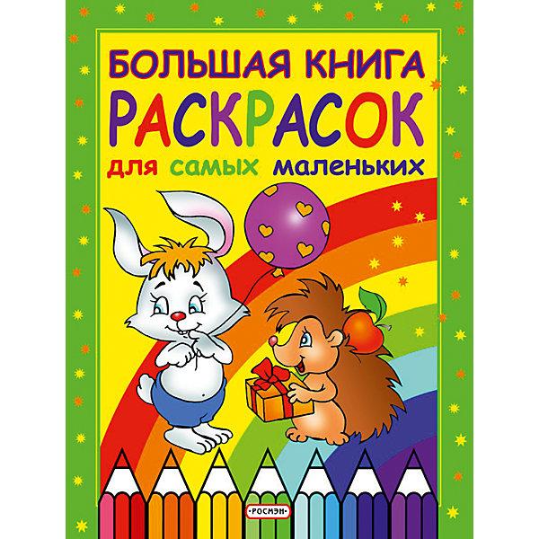 Большая книга раскрасок для самых маленькихРаскраски для детей<br>Характеристики товара:<br><br>- цвет: разноцветный;<br>- материал: бумага;<br>- страниц: 96;<br>- формат: 28 x 21 см;<br>- обложка: мягкая.<br><br>Эта раскраска станет отличным подарком для ребенка. Она помогает развить художественные навыки и интересно провести время. Особенность раскраски: картинок много, они очень красивые и на интересные детям темы, они крупные, с широким контуром - раскрашивать их просто.<br>Раскрашивание картинок даже в юном возрасте помогает ребенку развивать зрительную память, концентрацию внимания, мелкую моторику и цветовосприятие. Издание произведено из качественных материалов, которые безопасны даже для самых маленьких.<br><br>Издание Большая книга раскрасок для самых маленьких от компании Росмэн можно купить в нашем интернет-магазине.<br>Ширина мм: 275; Глубина мм: 210; Высота мм: 6; Вес г: 277; Возраст от месяцев: 36; Возраст до месяцев: 72; Пол: Унисекс; Возраст: Детский; SKU: 5110130;