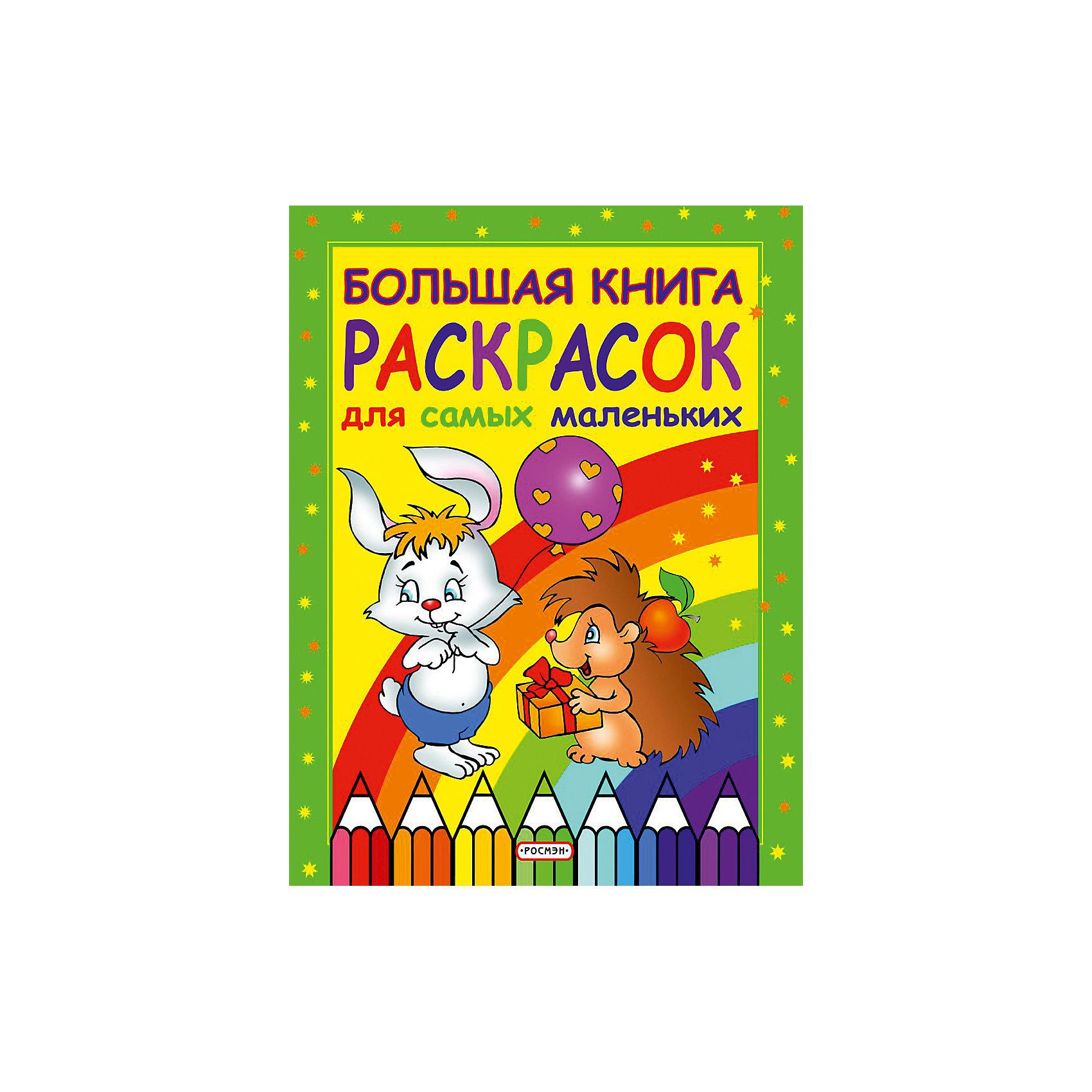 Росмэн Большая книга раскрасок для самых маленьких раскраски росмэн большая книга для самых маленьких