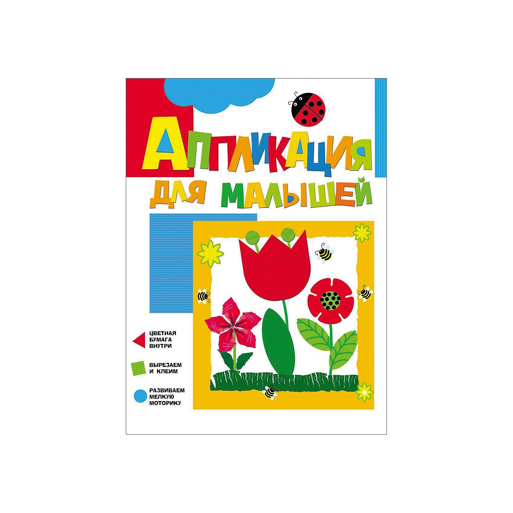 Росмэн Аппликация для малышей. Цветочки
