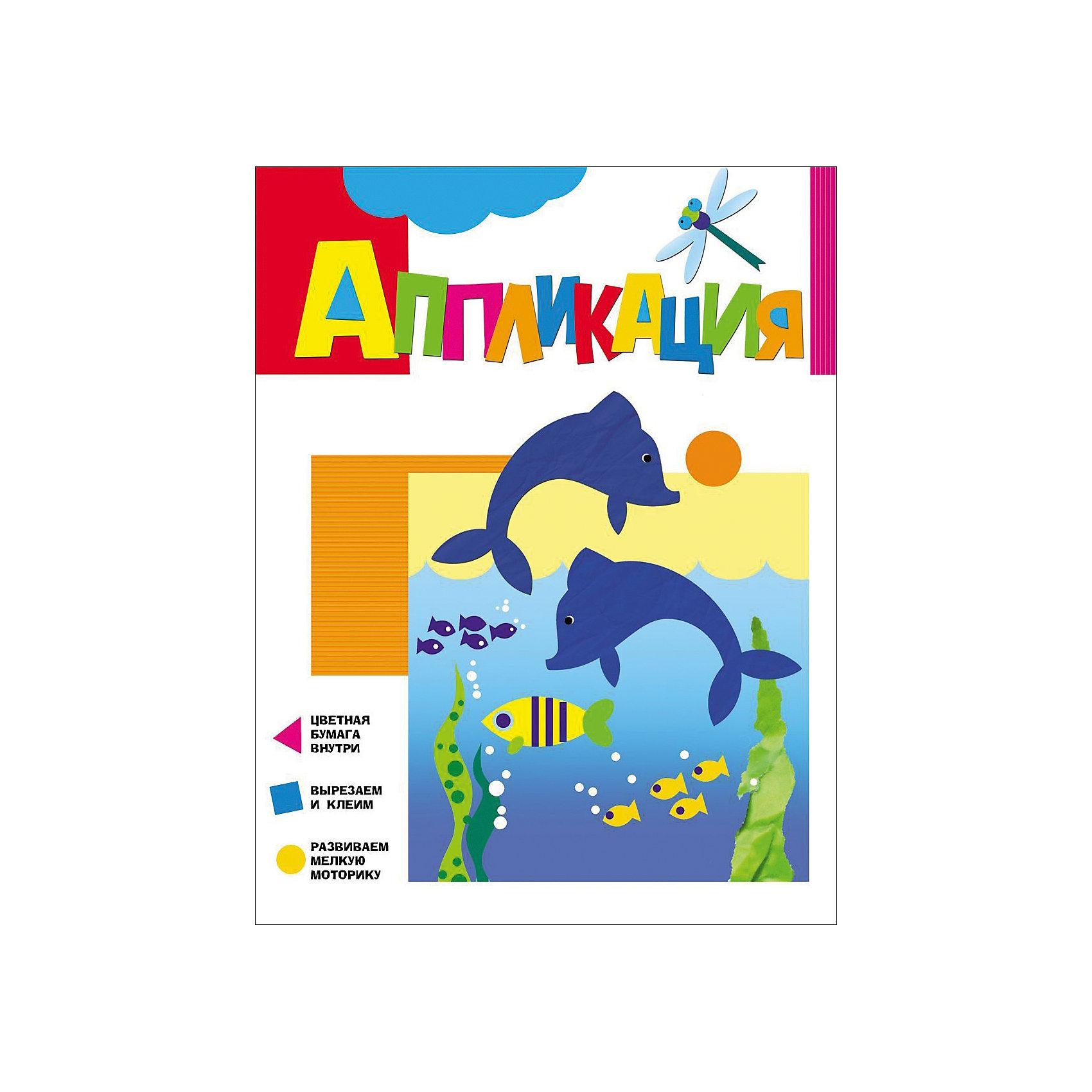 Аппликация. ДельфинчикиХарактеристики товара:<br><br>- цвет: разноцветный;<br>- материал: бумага;<br>- формат: 22 х 29 см;<br>- страниц: 16;<br>- обложка: мягкая.<br><br>Это издание станет отличным подарком для ребенка. Оно поможет малышу развить творческие навыки и весело провести время! Из цветной бумаги разных цветов ребенок может сложить рисунок. Сделать это несложно - есть проиллюстрированная инструкция! Цветная бумага прилагается.<br>Такое занятие помогает ребенку развивать зрительную память, концентрацию внимания и воображение. Издание произведено из качественных материалов, которые безопасны даже для самых маленьких.<br><br>Издание Аппликация. Дельфинчики от компании Росмэн можно купить в нашем интернет-магазине.<br><br>Ширина мм: 275<br>Глубина мм: 210<br>Высота мм: 3<br>Вес г: 74<br>Возраст от месяцев: 36<br>Возраст до месяцев: 72<br>Пол: Унисекс<br>Возраст: Детский<br>SKU: 5110137