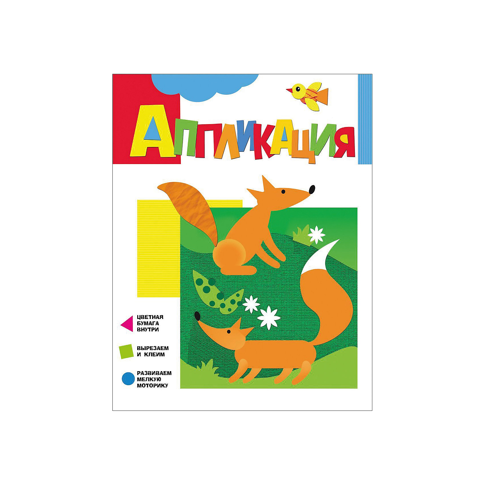 Аппликация. ЛисичкиХарактеристики товара:<br><br>- цвет: разноцветный;<br>- материал: бумага;<br>- формат: 22 х 29 см;<br>- страниц: 16;<br>- обложка: мягкая.<br><br>Это издание станет отличным подарком для ребенка. Оно поможет малышу развить творческие навыки и весело провести время! Из цветной бумаги разных цветов ребенок может сложить рисунок. Сделать это несложно - есть проиллюстрированная инструкция! Цветная бумага прилагается.<br>Такое занятие помогает ребенку развивать зрительную память, концентрацию внимания и воображение. Издание произведено из качественных материалов, которые безопасны даже для самых маленьких.<br><br>Издание Аппликация. Лисички от компании Росмэн можно купить в нашем интернет-магазине.<br><br>Ширина мм: 275<br>Глубина мм: 210<br>Высота мм: 3<br>Вес г: 74<br>Возраст от месяцев: 36<br>Возраст до месяцев: 72<br>Пол: Унисекс<br>Возраст: Детский<br>SKU: 5110138