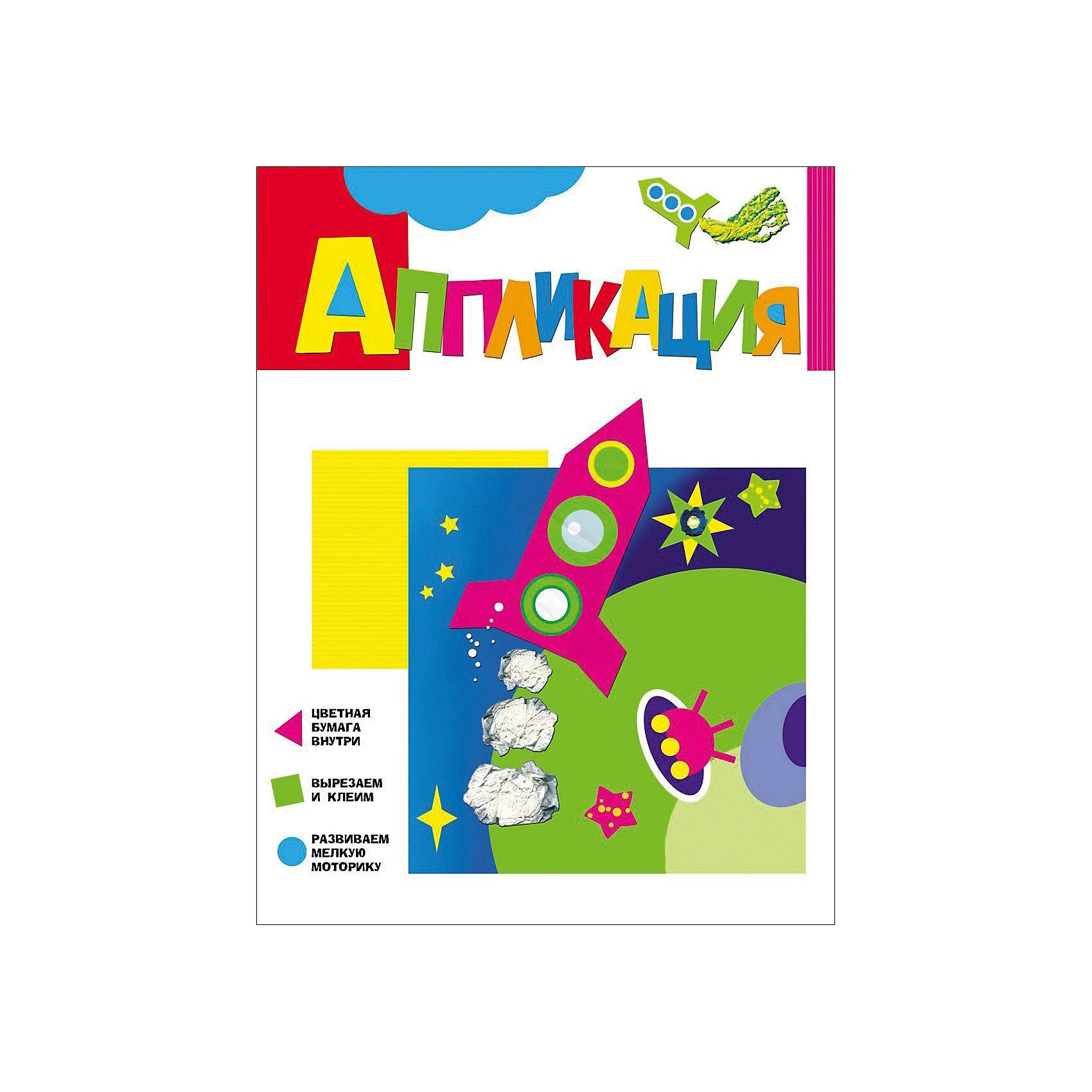 Аппликация. РакетаХарактеристики товара:<br><br>- цвет: разноцветный;<br>- материал: бумага;<br>- формат: 22 х 29 см;<br>- страниц: 16;<br>- обложка: мягкая.<br><br>Это издание станет отличным подарком для ребенка. Оно поможет малышу развить творческие навыки и весело провести время! Из цветной бумаги разных цветов ребенок может сложить рисунок. Сделать это несложно - есть проиллюстрированная инструкция! Цветная бумага прилагается.<br>Такое занятие помогает ребенку развивать зрительную память, концентрацию внимания и воображение. Издание произведено из качественных материалов, которые безопасны даже для самых маленьких.<br><br>Издание Аппликация. Ракета от компании Росмэн можно купить в нашем интернет-магазине.<br><br>Ширина мм: 275<br>Глубина мм: 210<br>Высота мм: 3<br>Вес г: 74<br>Возраст от месяцев: 36<br>Возраст до месяцев: 72<br>Пол: Унисекс<br>Возраст: Детский<br>SKU: 5110139