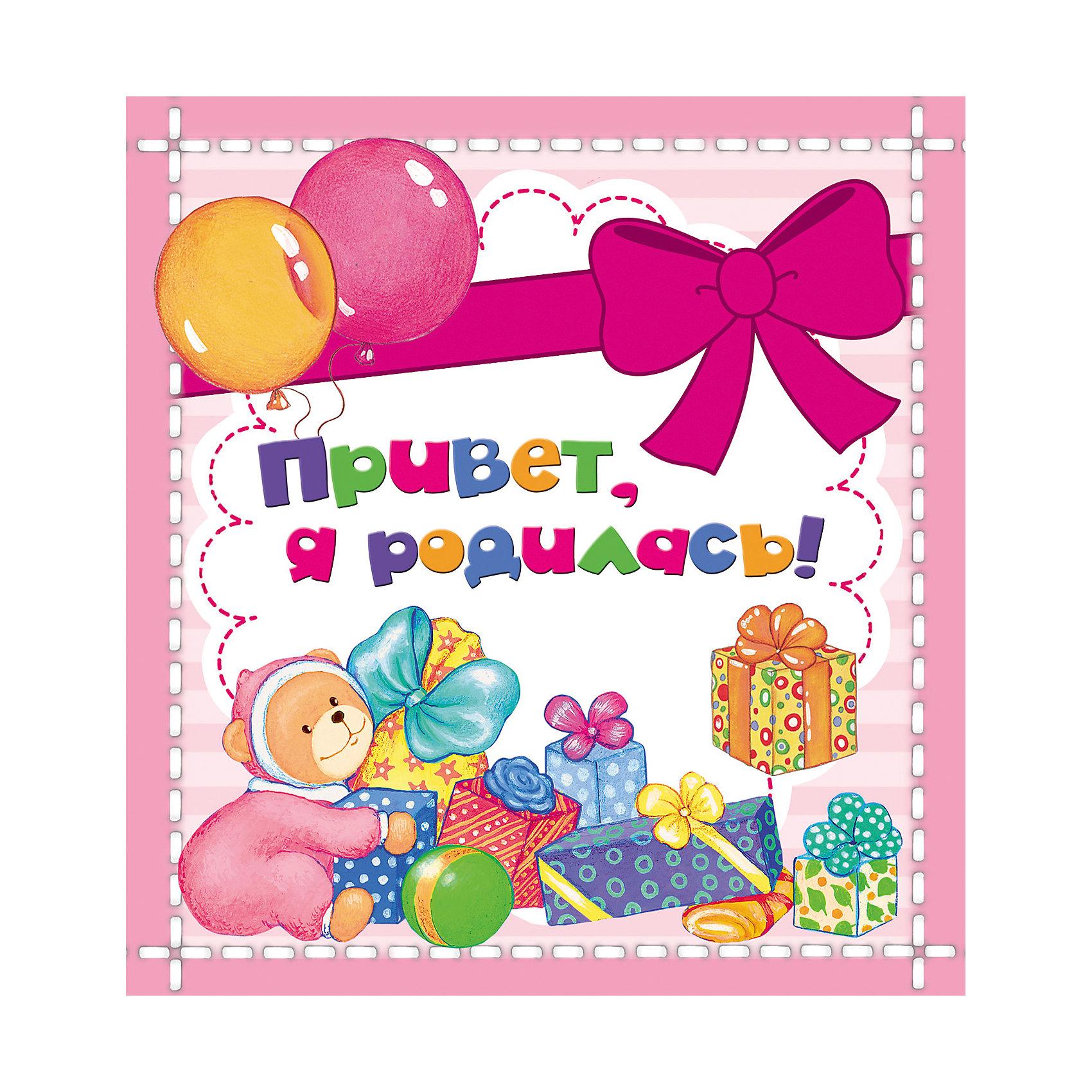 Привет, я родилась! (мини)Альбомы для новорожденного<br>Характеристики товара:<br><br>- цвет: разноцветный;<br>- материал: бумага, картон;<br>- формат: 18 х 19 см;<br>- страниц: 24;<br>- размер фотографий: 9 х 13 см;<br>- количество фотографий: 12;<br>- обложка: твердая.<br><br>Этот фотоальбом станет отличным подарком для родителей и ребенка. Он поможет сохранить самые важные моменты из жизни малыша. Каждый разворот альбома - тематический, также на страницах можно заполнить поля для записей.<br>Удобный формат и красивая обложка. Издание произведено из качественных материалов, которые безопасны даже для самых маленьких.<br><br>Издание Привет, я родилась! (мини) от компании Росмэн можно купить в нашем интернет-магазине.<br><br>Ширина мм: 187<br>Глубина мм: 182<br>Высота мм: 6<br>Вес г: 160<br>Возраст от месяцев: 0<br>Возраст до месяцев: 36<br>Пол: Женский<br>Возраст: Детский<br>SKU: 5110141