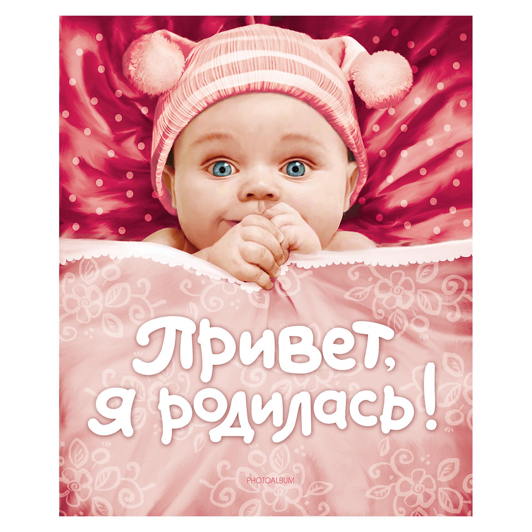 Привет, я родилась!Характеристики товара:<br><br>- цвет: разноцветный;<br>- материал: бумага, картон;<br>- формат: 27 х 14 см;<br>- страниц: 48;<br>- размер фотографий: 10 х 15 см;<br>- количество фотографий: 29;<br>- обложка: твердая.<br><br><br>Этот фотоальбом станет отличным подарком для родителей и ребенка. Он поможет сохранить самые важные моменты из жизни малыша. Каждый разворот альбома - тематический, также на страницах можно заполнить поля для записей.<br>Удобный формат и красивая обложка. Издание произведено из качественных материалов, которые безопасны даже для самых маленьких.<br><br>Издание Привет, я родилась! от компании Росмэн можно купить в нашем интернет-магазине.<br><br>Ширина мм: 270<br>Глубина мм: 135<br>Высота мм: 10<br>Вес г: 402<br>Возраст от месяцев: 0<br>Возраст до месяцев: 36<br>Пол: Женский<br>Возраст: Детский<br>SKU: 5110142