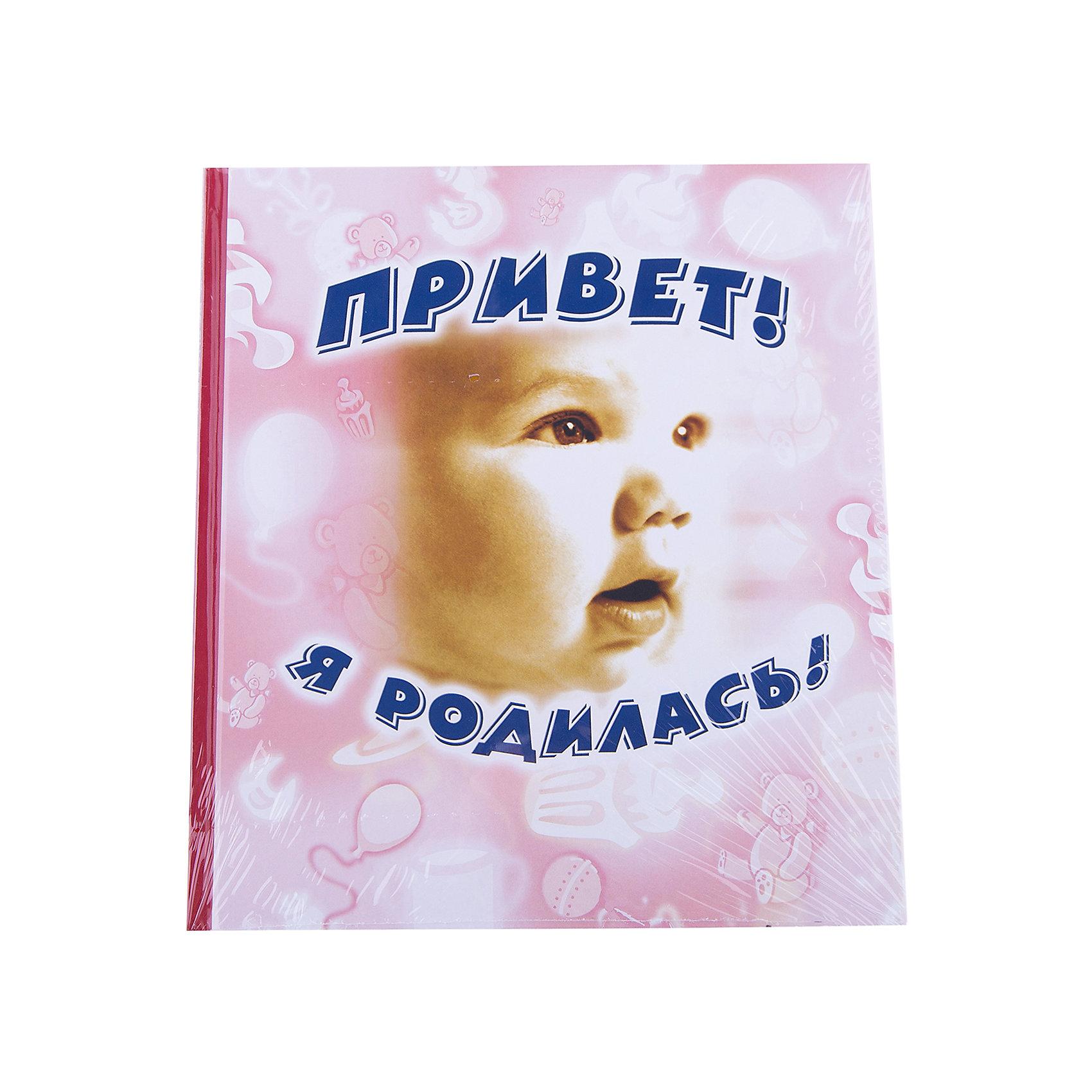 Росмэн Привет, я родилась! (с игрушками) привет это я фотоальбом розовый