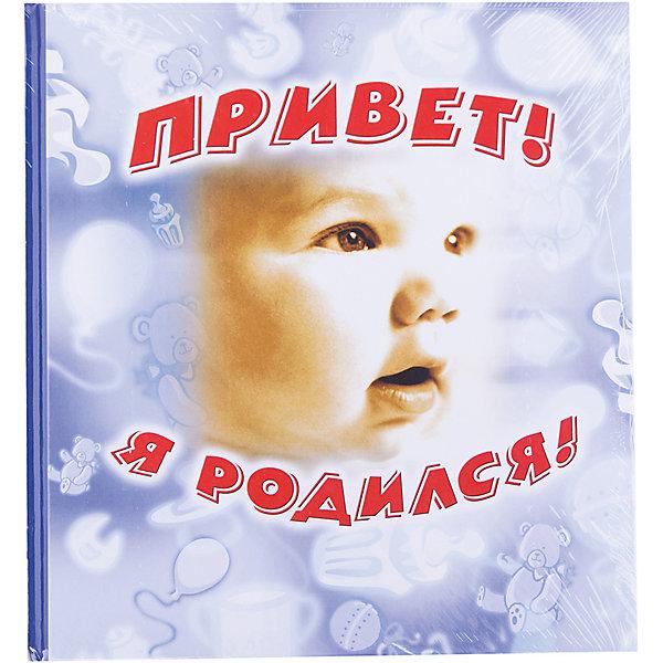 Привет, я родился! (с игрушками)Альбомы для новорожденного<br>Характеристики товара:<br><br>- цвет: разноцветный;<br>- материал: бумага, картон;<br>- формат: 27 х 14 см;<br>- страниц: 48;<br>- размер фотографий: 10 х 15 см;<br>- количество фотографий: 29;<br>- обложка: твердая.<br><br><br>Этот фотоальбом станет отличным подарком для родителей и ребенка. Он поможет сохранить самые важные моменты из жизни малыша. Каждый разворот альбома - тематический, также на страницах можно заполнить поля для записей.<br>В альбоме можно заполнить картинку семейного древа, есть поле для отпечатков ручек и ножек ребенка, страничка, где можно выстроить график роста и прибавки в весе малыша. Удобный формат и красивая обложка. Издание произведено из качественных материалов, которые безопасны даже для самых маленьких.<br><br>Издание Привет, я родился! (с игрушками) от компании Росмэн можно купить в нашем интернет-магазине.<br>Ширина мм: 240; Глубина мм: 270; Высота мм: 15; Вес г: 390; Возраст от месяцев: 0; Возраст до месяцев: 36; Пол: Мужской; Возраст: Детский; SKU: 5110144;
