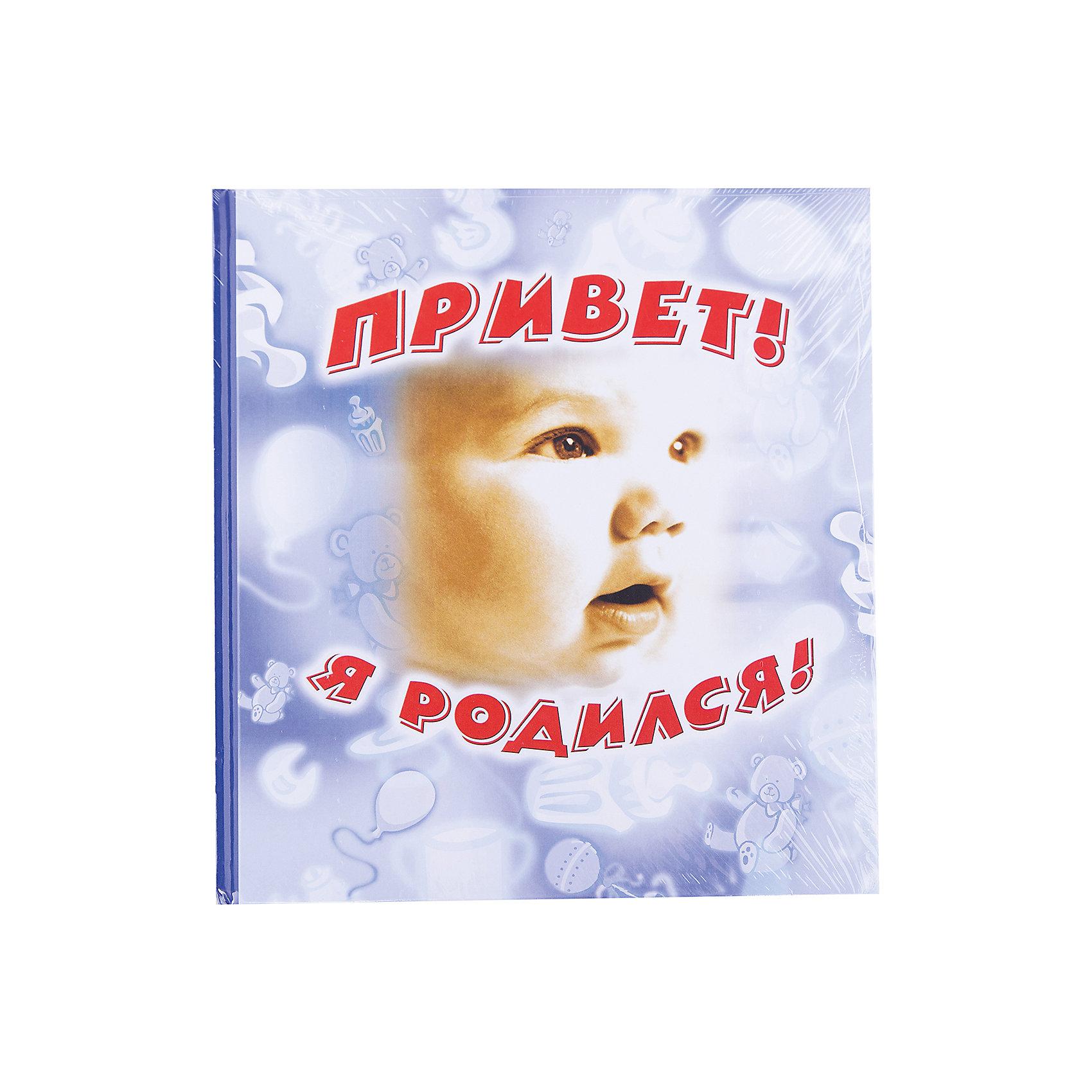 Привет, я родился! (с игрушками)Альбомы для новорожденного<br>Характеристики товара:<br><br>- цвет: разноцветный;<br>- материал: бумага, картон;<br>- формат: 27 х 14 см;<br>- страниц: 48;<br>- размер фотографий: 10 х 15 см;<br>- количество фотографий: 29;<br>- обложка: твердая.<br><br><br>Этот фотоальбом станет отличным подарком для родителей и ребенка. Он поможет сохранить самые важные моменты из жизни малыша. Каждый разворот альбома - тематический, также на страницах можно заполнить поля для записей.<br>В альбоме можно заполнить картинку семейного древа, есть поле для отпечатков ручек и ножек ребенка, страничка, где можно выстроить график роста и прибавки в весе малыша. Удобный формат и красивая обложка. Издание произведено из качественных материалов, которые безопасны даже для самых маленьких.<br><br>Издание Привет, я родился! (с игрушками) от компании Росмэн можно купить в нашем интернет-магазине.<br><br>Ширина мм: 240<br>Глубина мм: 270<br>Высота мм: 15<br>Вес г: 390<br>Возраст от месяцев: 0<br>Возраст до месяцев: 36<br>Пол: Мужской<br>Возраст: Детский<br>SKU: 5110144