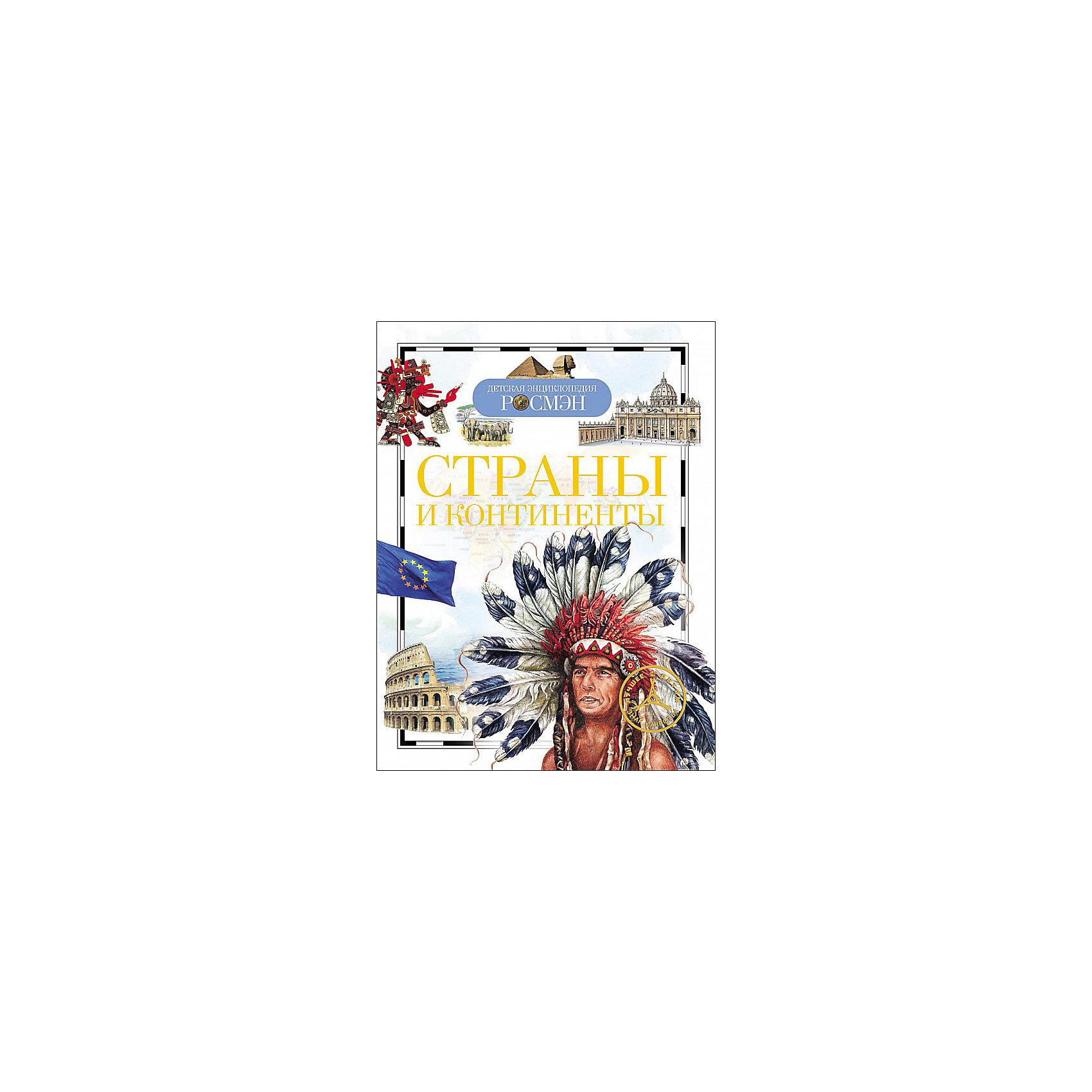 Страны и континентыCountries and continents (Страны и континенты)<br><br>Характеристики:<br><br>• Серия: детская энциклопедия РОСМЭН<br>• Автор: Татьяна Степанова<br>• Формат: 220х165<br>• Переплет: твердый переплет<br>• Количество страниц: 96<br>• Год выпуска: 2016<br>• Бумага: целлофанированная или лакированная<br>• Цветные иллюстрации: да<br>• Вес в упаковке: 230 г<br><br>Книга серии Детская энциклопедия РОСМЭН знакомит с континентами и странами нашей планеты. На страницах книги рассказывается о природных условиях и географическом положении разных стран мира, народах, их населяющих, культуре и истории.<br><br>Книгу «Страны и континенты» можно купить в нашем интернет-магазине.<br><br>Ширина мм: 220<br>Глубина мм: 165<br>Высота мм: 7<br>Вес г: 230<br>Возраст от месяцев: 84<br>Возраст до месяцев: 108<br>Пол: Унисекс<br>Возраст: Детский<br>SKU: 5110148