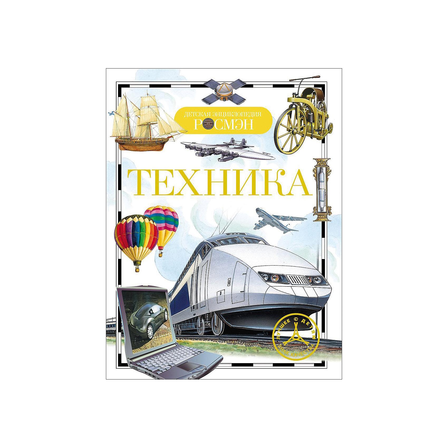 Росмэн Техника энциклопедия все о технике росмэн энциклопедия все о технике