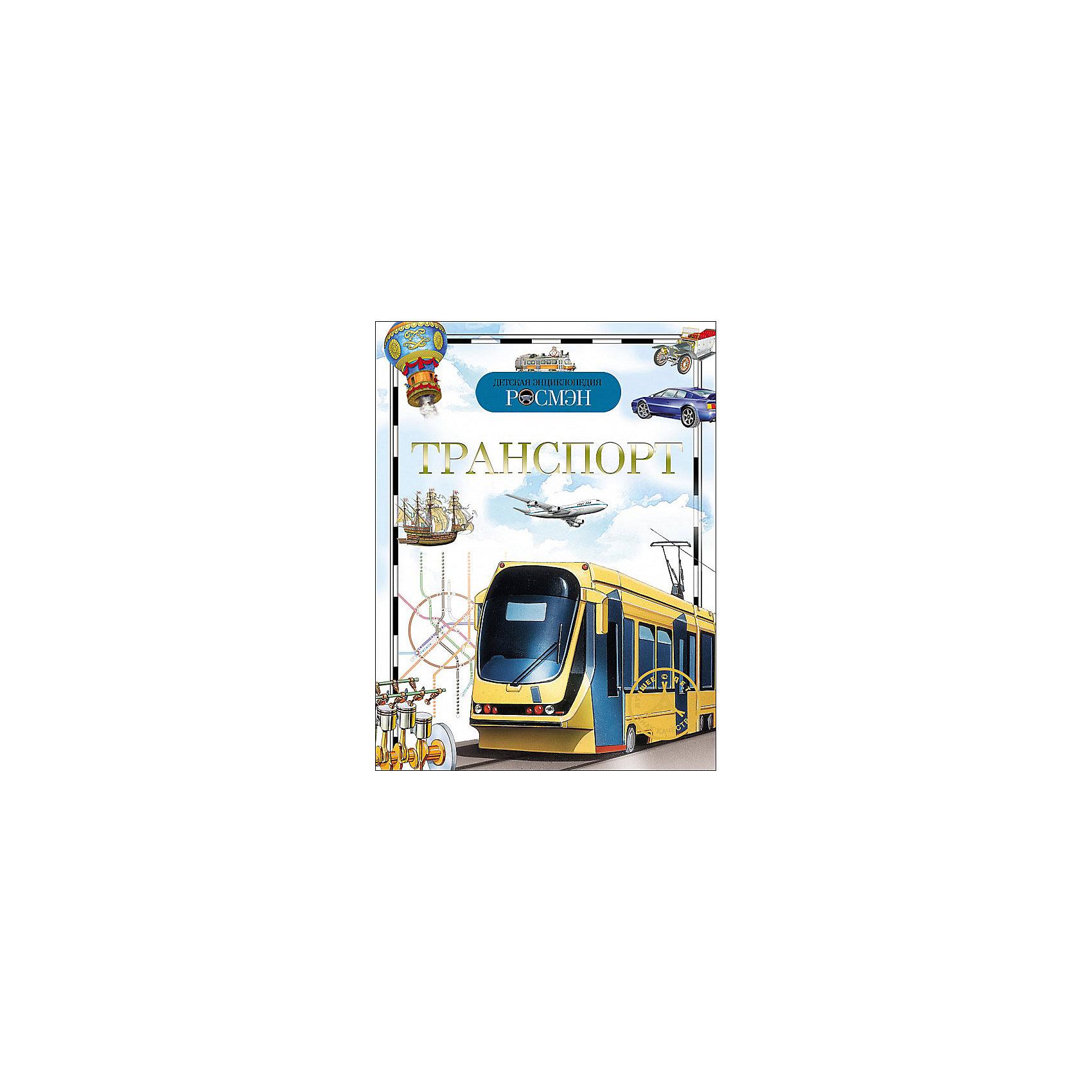 ТранспортОбучающие книги<br>Transport (Транспорт)<br><br>Характеристики:<br><br>• Серия: детская энциклопедия РОСМЭН<br>• Формат: 220х165<br>• Переплет: твердый переплет<br>• Количество страниц: 96<br>• Бумага: целлофанированная или лакированная<br>• Цветные иллюстрации: да<br>• Вес в упаковке: 224 г<br><br>Книга серии Детская энциклопедия РОСМЭН знакомит с наиболее значимыми событиями в истории транспорта. В ней рассказывается о самых разнообразных машинах: легковых, грузовых и строительных, спортивных и гоночных, отдельные главы посвящены водному, воздушному и космическому транспорту, а также устройству различных машин.<br><br>Книгу «Транспорт» можно купить в нашем интернет-магазине.<br><br>Ширина мм: 220<br>Глубина мм: 165<br>Высота мм: 5<br>Вес г: 224<br>Возраст от месяцев: 84<br>Возраст до месяцев: 108<br>Пол: Унисекс<br>Возраст: Детский<br>SKU: 5110151