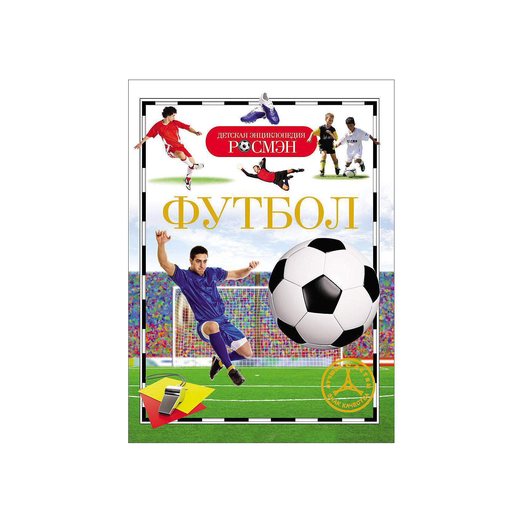ФутболЭнциклопедии<br>Football (Футбол)<br><br>Характеристики:<br><br>• Серия: детская энциклопедия РОСМЭН<br>• Формат: 220х165<br>• Переплет: твердый переплет<br>• Количество страниц: 96<br>• Бумага: целлофанированная или лакированная<br>• Цветные иллюстрации: да<br>• Вес в упаковке: 224 г<br><br>Самый популярный сегодня командный вид спорта – футбол – это огромная страна, не имеющая границ, однако говорящая на одном языке. Никакая другая игра не имеет такой силы объединять и разделять людей. На протяжении всего своего существования, с момента появления в XIX в. и до нынешнего победного шествия по планете, футбол втягивает в свою орбиту миллионы людей.  Цель данной энциклопедии – познакомить читателя с историей футбола, крупнейшими спортивными мероприятиями, самыми популярными матчами, прославленными клубами, знаменитыми игроками.&#13;<br><br>Книгу «Футбол» можно купить в нашем интернет-магазине.<br><br>Ширина мм: 220<br>Глубина мм: 165<br>Высота мм: 7<br>Вес г: 227<br>Возраст от месяцев: 84<br>Возраст до месяцев: 108<br>Пол: Унисекс<br>Возраст: Детский<br>SKU: 5110152