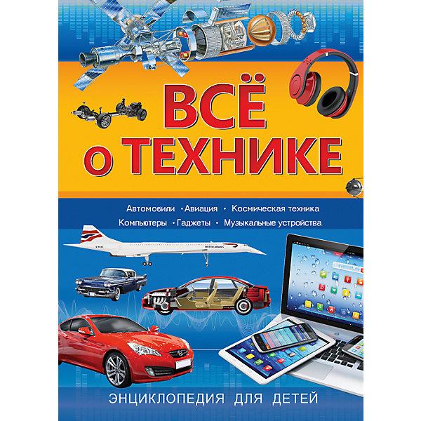 Всё о техникеДетские энциклопедии<br>Характеристики товара:<br><br>- цвет: разноцветный;<br>- материал: бумага;<br>- страниц: 176;<br>- формат: 20 х 26 см;<br>- обложка: твердая;<br>- цветные иллюстрации.<br><br>Эта интересная книга с иллюстрациями станет отличным подарком для ребенка. Она содержит в себе яркие картинки, которые помогут малышам познакомиться со многими предметами из окружающего мира, а также пояснения к ним. В книге - море полезной информации для ребенка! Возможно, такая книга поможет ему определиться с профессией.<br>Чтение помогает ребенку развивать зрительную память, концентрацию внимания и воображение. Издание произведено из качественных материалов, которые безопасны даже для самых маленьких.<br><br>Издание Всё о технике от компании Росмэн можно купить в нашем интернет-магазине.<br>Ширина мм: 262; Глубина мм: 200; Высота мм: 12; Вес г: 730; Возраст от месяцев: 84; Возраст до месяцев: 108; Пол: Унисекс; Возраст: Детский; SKU: 5110158;