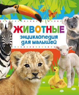 Росмэн Энциклопедия для малышей Животные