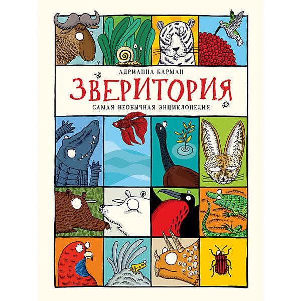 Самая необычная энциклопедия ЗвериторияЭнциклопедии о животных<br>Характеристики товара:<br><br>- цвет: разноцветный;<br>- материал: бумага;<br>- страниц: 216;<br>- формат: 20 х 26 см;<br>- обложка: твердая;<br>- цветные иллюстрации.<br><br>Эта интересная книга с иллюстрациями станет отличным подарком для ребенка. Она содержит в себе яркие картинки, которые помогут малышам познакомиться со многими предметами из окружающего мира, а также пояснения к ним. В книге - море полезной информации для ребенка!<br>Чтение и рассматривание картинок даже в юном возрасте помогает ребенку развивать зрительную память, концентрацию внимания и воображение. Издание произведено из качественных материалов, которые безопасны даже для самых маленьких.<br><br>Издание Самая необычная энциклопедия Зверитория от компании Росмэн можно купить в нашем интернет-магазине.<br>Ширина мм: 264; Глубина мм: 205; Высота мм: 24; Вес г: 880; Возраст от месяцев: 36; Возраст до месяцев: 72; Пол: Унисекс; Возраст: Детский; SKU: 5110162;
