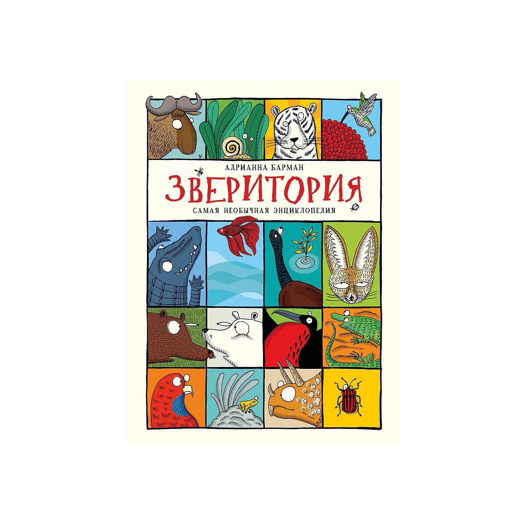 Самая необычная энциклопедия ЗвериторияДетские энциклопедии<br>Характеристики товара:<br><br>- цвет: разноцветный;<br>- материал: бумага;<br>- страниц: 216;<br>- формат: 20 х 26 см;<br>- обложка: твердая;<br>- цветные иллюстрации.<br><br>Эта интересная книга с иллюстрациями станет отличным подарком для ребенка. Она содержит в себе яркие картинки, которые помогут малышам познакомиться со многими предметами из окружающего мира, а также пояснения к ним. В книге - море полезной информации для ребенка!<br>Чтение и рассматривание картинок даже в юном возрасте помогает ребенку развивать зрительную память, концентрацию внимания и воображение. Издание произведено из качественных материалов, которые безопасны даже для самых маленьких.<br><br>Издание Самая необычная энциклопедия Зверитория от компании Росмэн можно купить в нашем интернет-магазине.<br><br>Ширина мм: 264<br>Глубина мм: 205<br>Высота мм: 24<br>Вес г: 880<br>Возраст от месяцев: 36<br>Возраст до месяцев: 72<br>Пол: Унисекс<br>Возраст: Детский<br>SKU: 5110162