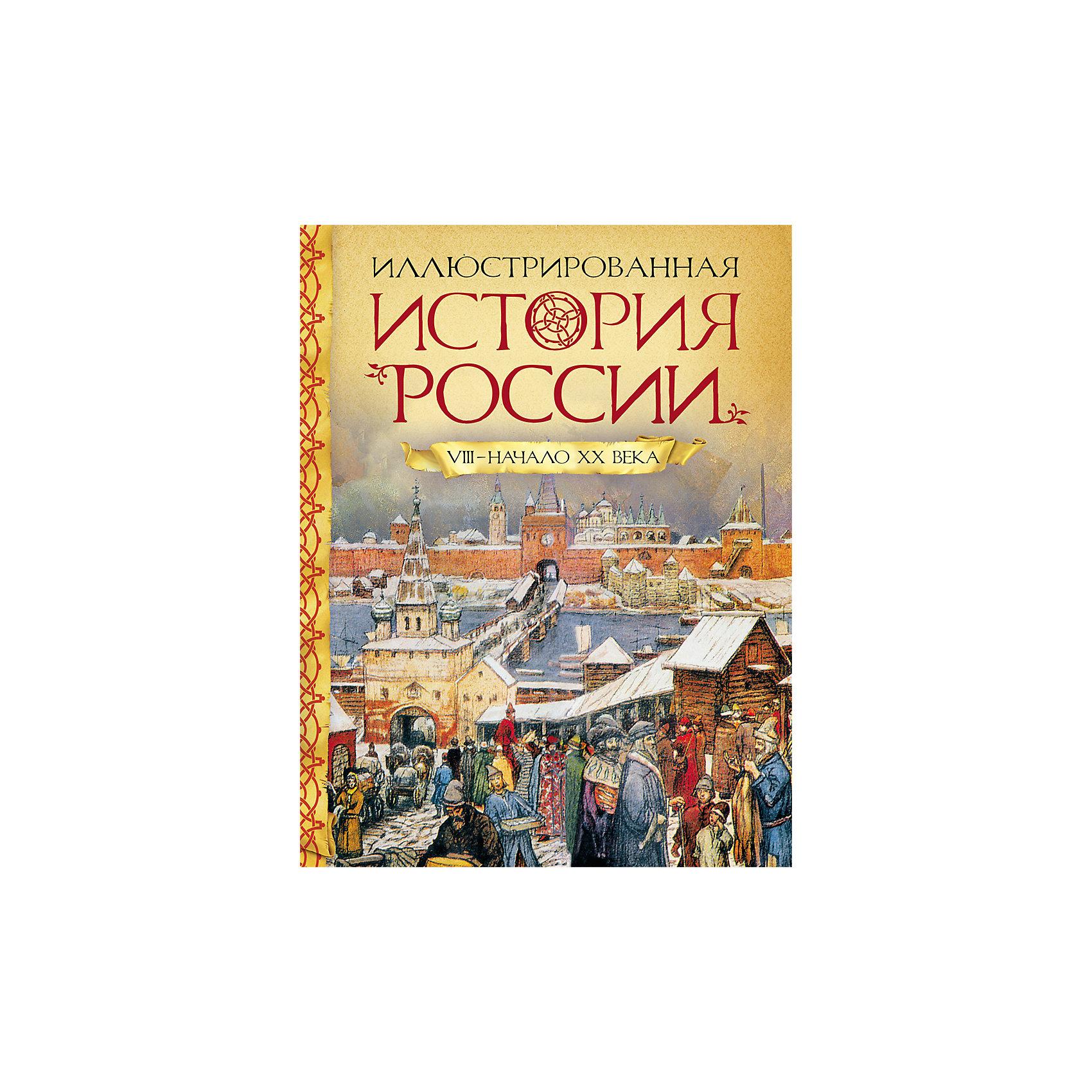 Иллюстрированная история России VIII - начало ХХ векаХарактеристики товара:<br><br>- цвет: разноцветный;<br>- материал: бумага;<br>- страниц: 112;<br>- формат: 22 х 28 см;<br>- обложка: твердая;<br>- цветные иллюстрации.<br><br>Эта интересная книга с иллюстрациями станет отличным подарком для ребенка. Она содержит в себе яркие картинки, которые помогут детям познакомиться со многими событиями и предметами из окружающего мира, а также пояснения к ним. В книге - море полезной информации для ребенка! Такая книга поможет привить ему любовь к знаниям.<br>Чтение помогает ребенку развивать зрительную память, концентрацию внимания и воображение. Издание произведено из качественных материалов, которые безопасны даже для самых маленьких.<br><br>Издание Иллюстрированная история России VIII - начало ХХ века от компании Росмэн можно купить в нашем интернет-магазине.<br><br>Ширина мм: 285<br>Глубина мм: 220<br>Высота мм: 12<br>Вес г: 523<br>Возраст от месяцев: 84<br>Возраст до месяцев: 108<br>Пол: Унисекс<br>Возраст: Детский<br>SKU: 5110163