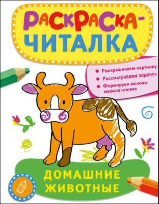 Крупные картинки для раскраски детям
