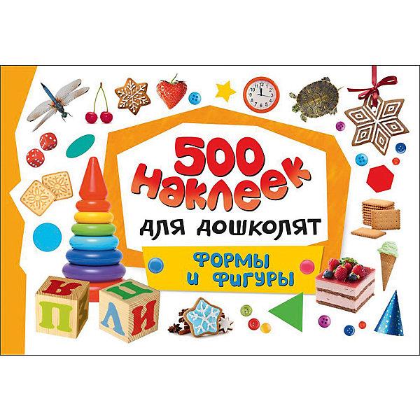 Купить 500 наклеек для дошколят Формы и фигуры , Росмэн, Россия, Унисекс