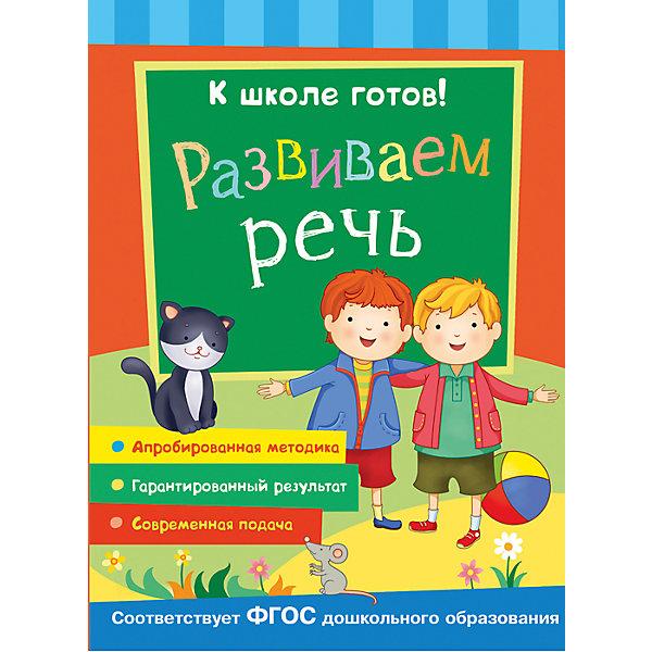 К школе готов! Развиваем речьКниги для развития речи<br>Характеристики товара:<br><br>- цвет: разноцветный;<br>- материал: бумага;<br>- страниц: 48;<br>- формат: 21 х 28 см;<br>- обложка: мягкая;<br>- развивающее издание.<br><br>Это проработанное развивающее издание станет отличным подарком для родителей и ребенка. Оно содержит в себе задания и упражнения, которые помогут ребенку подготовиться к школе. Простые интересные задания помогут привить любовь к учебе!<br>Выполнение таких заданий помогает ребенку развивать мелкую моторику, зрительную память, концентрацию внимания и воображение. Издание произведено из качественных материалов, которые безопасны даже для самых маленьких.<br><br>Издание К школе готов! Развиваем речь от компании Росмэн можно купить в нашем интернет-магазине.<br><br>Ширина мм: 275<br>Глубина мм: 210<br>Высота мм: 5<br>Вес г: 200<br>Возраст от месяцев: 60<br>Возраст до месяцев: 84<br>Пол: Унисекс<br>Возраст: Детский<br>SKU: 5110176