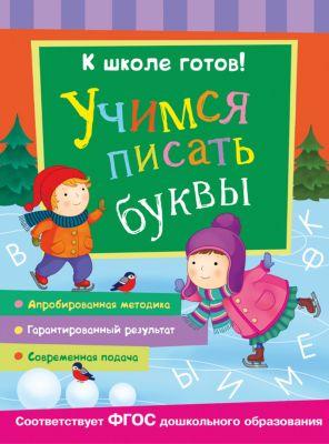 Росмэн К Школе Готов! Учимся Писать Буквы