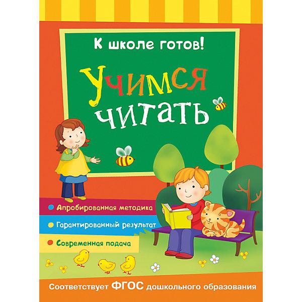 К школе готов! Учимся читатьАзбуки<br>Характеристики товара:<br><br>- цвет: разноцветный;<br>- материал: бумага;<br>- страниц: 48;<br>- формат: 21 х 28 см;<br>- обложка: мягкая;<br>- развивающее издание.<br><br>Это проработанное развивающее издание станет отличным подарком для родителей и ребенка. Оно содержит в себе задания и упражнения, которые помогут ребенку подготовиться к школе. Простые интересные задания помогут привить любовь к учебе!<br>Выполнение таких заданий помогает ребенку развивать мелкую моторику, зрительную память, концентрацию внимания и воображение. Издание произведено из качественных материалов, которые безопасны даже для самых маленьких.<br><br>Издание К школе готов! Учимся читать от компании Росмэн можно купить в нашем интернет-магазине.<br>Ширина мм: 275; Глубина мм: 210; Высота мм: 5; Вес г: 200; Возраст от месяцев: 60; Возраст до месяцев: 84; Пол: Унисекс; Возраст: Детский; SKU: 5110179;