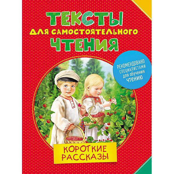 Тексты для самостоятельного чтения. короткие рассказыАзбуки<br>Характеристики товара:<br><br>- цвет: разноцветный;<br>- материал: бумага;<br>- страниц: 40;<br>- формат: 22 х 28 см;<br>- обложка: твердая;<br>- цветные иллюстрации.<br><br>Это проработанное развивающее издание станет отличным подарком для родителей и ребенка. Оно содержит в себе короткие тексты, которые помогут ребенку подготовиться к школе. Простые интересные рассказы, написанные крупным шрифтом и понятным языком и дополненные яркими картинками помогут привить любовь к учебе!<br>Такое чтение помогает ребенку развивать нужные навки, зрительную память, концентрацию внимания и воображение. Издание произведено из качественных материалов, которые безопасны даже для самых маленьких.<br><br>Издание Тексты для самостоятельного чтения. короткие рассказы от компании Росмэн можно купить в нашем интернет-магазине.<br>Ширина мм: 282; Глубина мм: 218; Высота мм: 7; Вес г: 311; Возраст от месяцев: 60; Возраст до месяцев: 84; Пол: Унисекс; Возраст: Детский; SKU: 5110180;